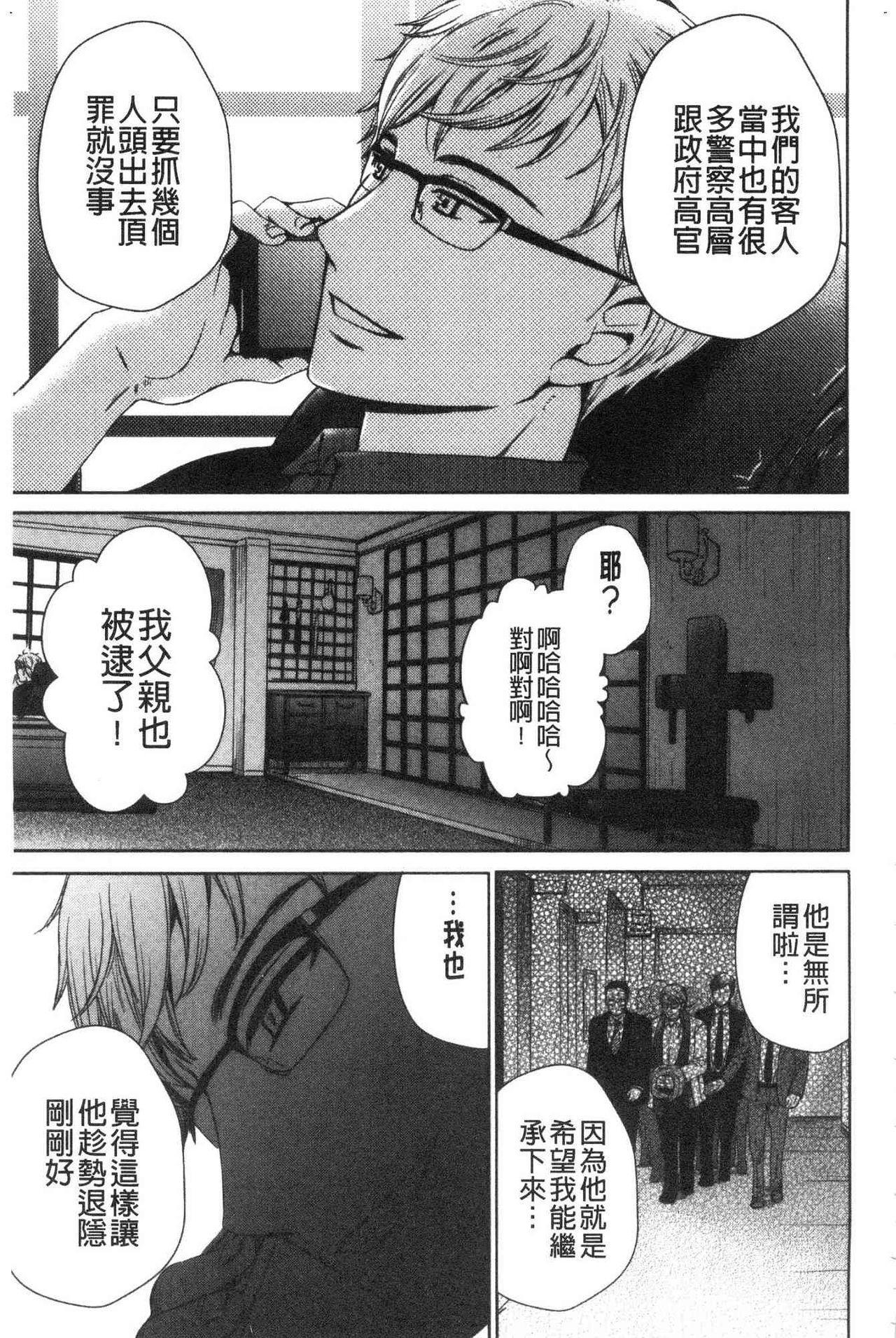 [Gotoh Akira]  21-ji no Onna ~Camera no Mae no Mesuinu~ 2 | 21時之女 ~鏡頭前的牝犬~ 2 [Chinese] 202