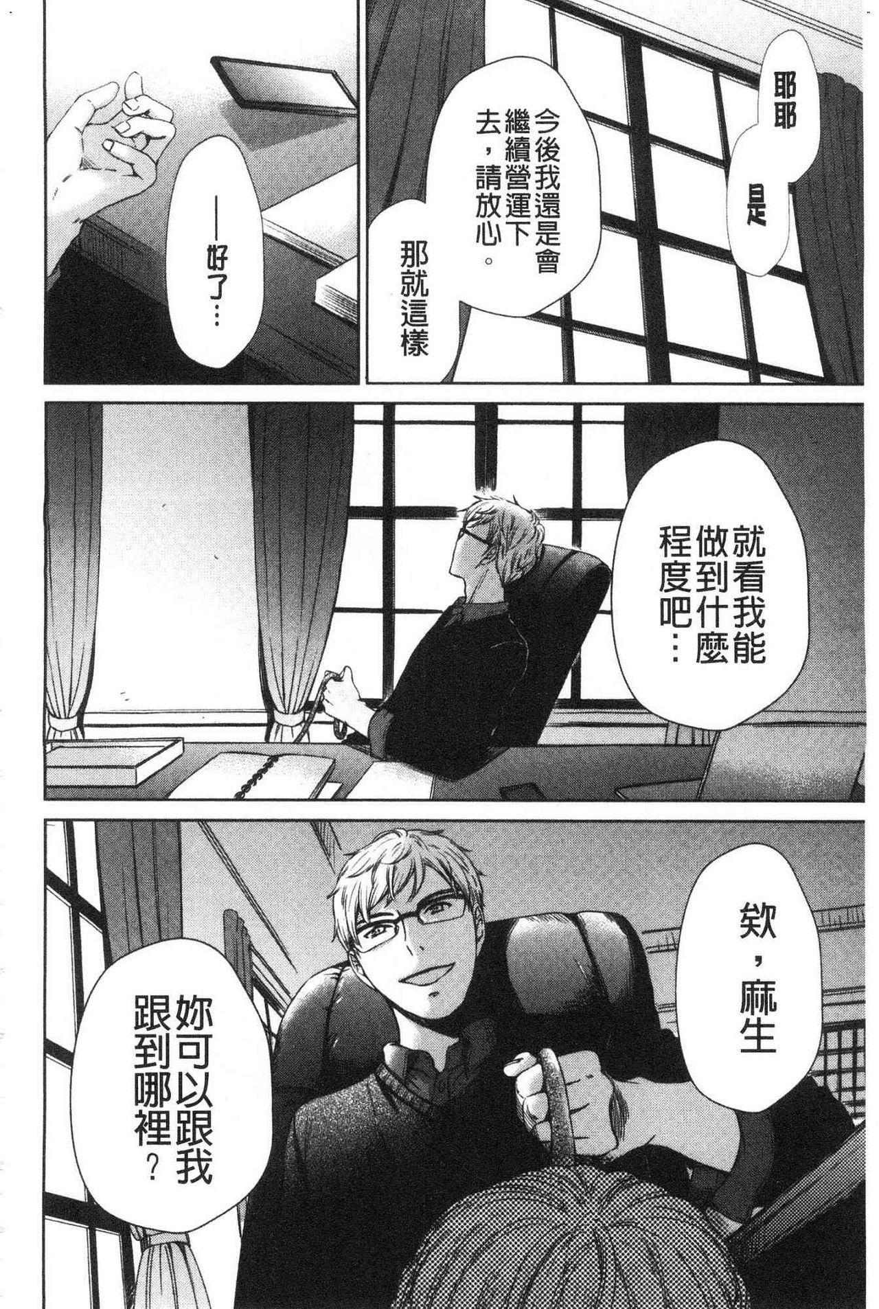 [Gotoh Akira]  21-ji no Onna ~Camera no Mae no Mesuinu~ 2 | 21時之女 ~鏡頭前的牝犬~ 2 [Chinese] 203