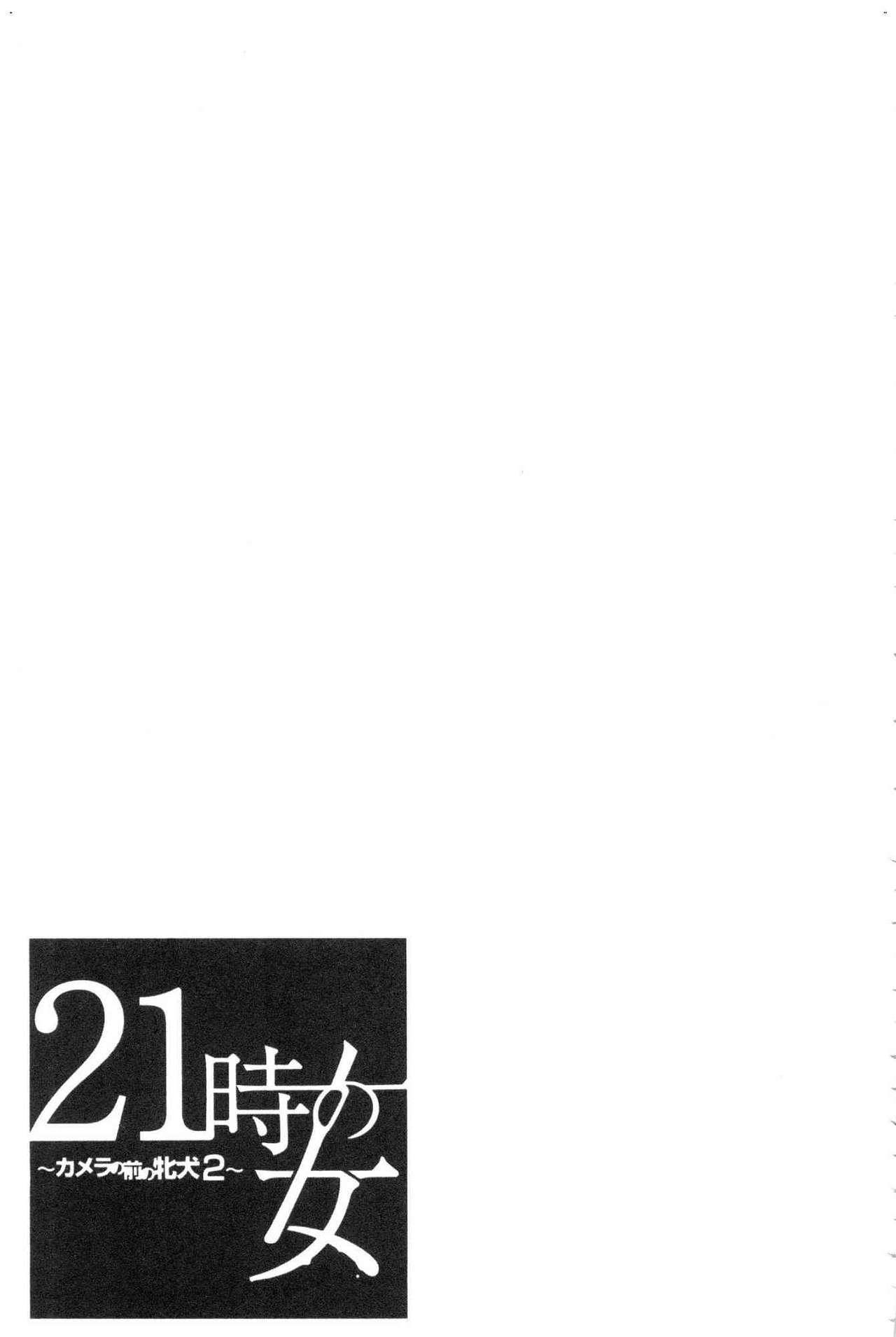 [Gotoh Akira]  21-ji no Onna ~Camera no Mae no Mesuinu~ 2 | 21時之女 ~鏡頭前的牝犬~ 2 [Chinese] 206