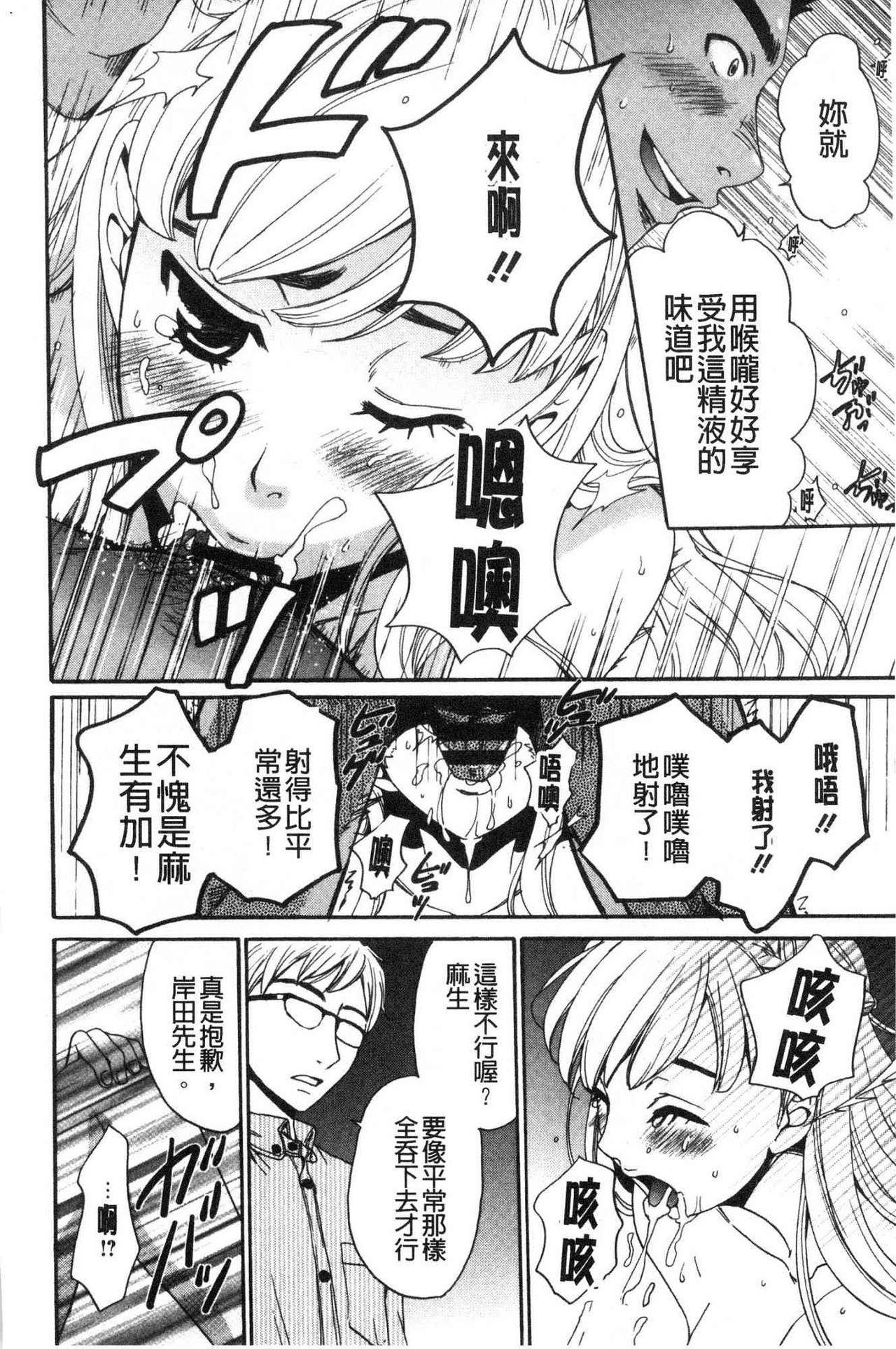 [Gotoh Akira]  21-ji no Onna ~Camera no Mae no Mesuinu~ 2 | 21時之女 ~鏡頭前的牝犬~ 2 [Chinese] 21