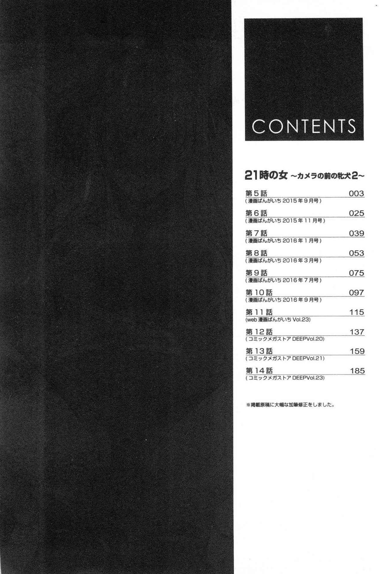 [Gotoh Akira]  21-ji no Onna ~Camera no Mae no Mesuinu~ 2 | 21時之女 ~鏡頭前的牝犬~ 2 [Chinese] 3