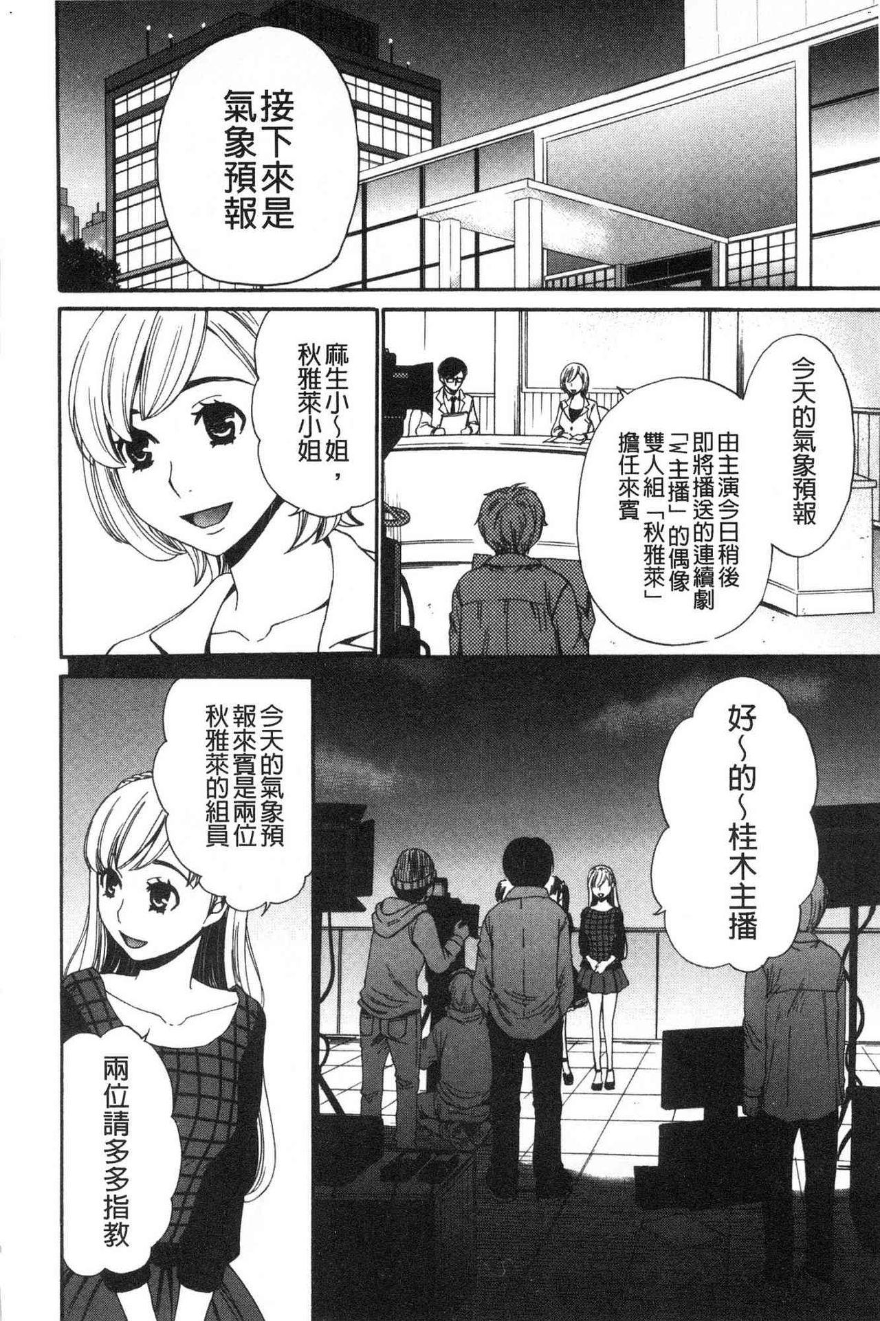 [Gotoh Akira]  21-ji no Onna ~Camera no Mae no Mesuinu~ 2 | 21時之女 ~鏡頭前的牝犬~ 2 [Chinese] 43