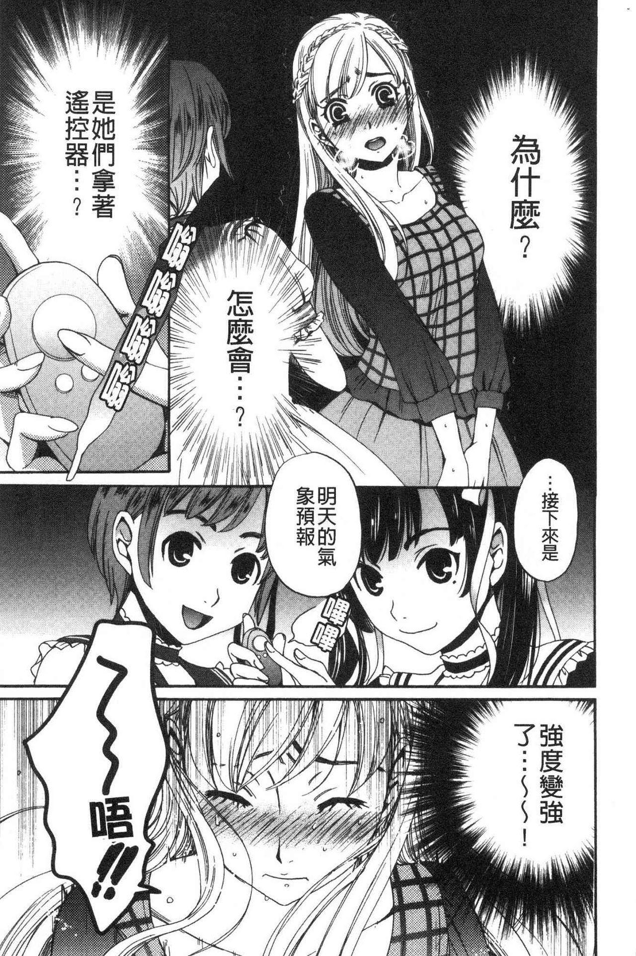 [Gotoh Akira]  21-ji no Onna ~Camera no Mae no Mesuinu~ 2 | 21時之女 ~鏡頭前的牝犬~ 2 [Chinese] 46