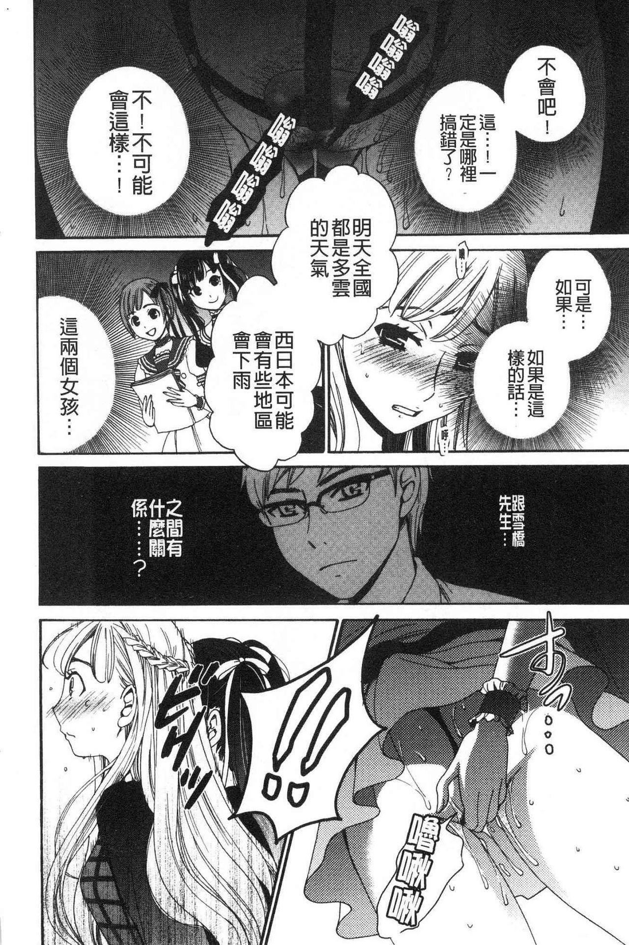 [Gotoh Akira]  21-ji no Onna ~Camera no Mae no Mesuinu~ 2 | 21時之女 ~鏡頭前的牝犬~ 2 [Chinese] 47