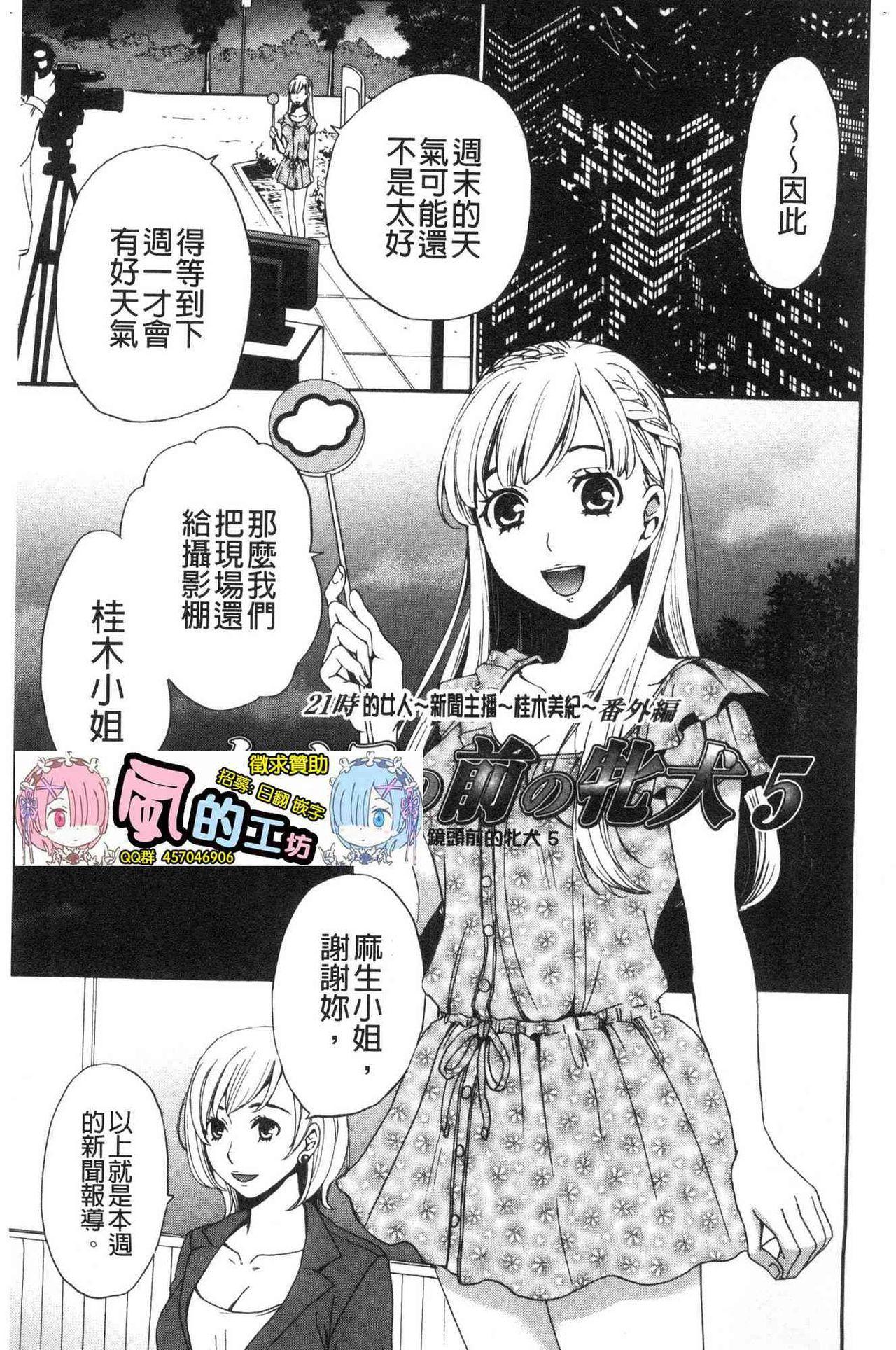 [Gotoh Akira]  21-ji no Onna ~Camera no Mae no Mesuinu~ 2 | 21時之女 ~鏡頭前的牝犬~ 2 [Chinese] 4