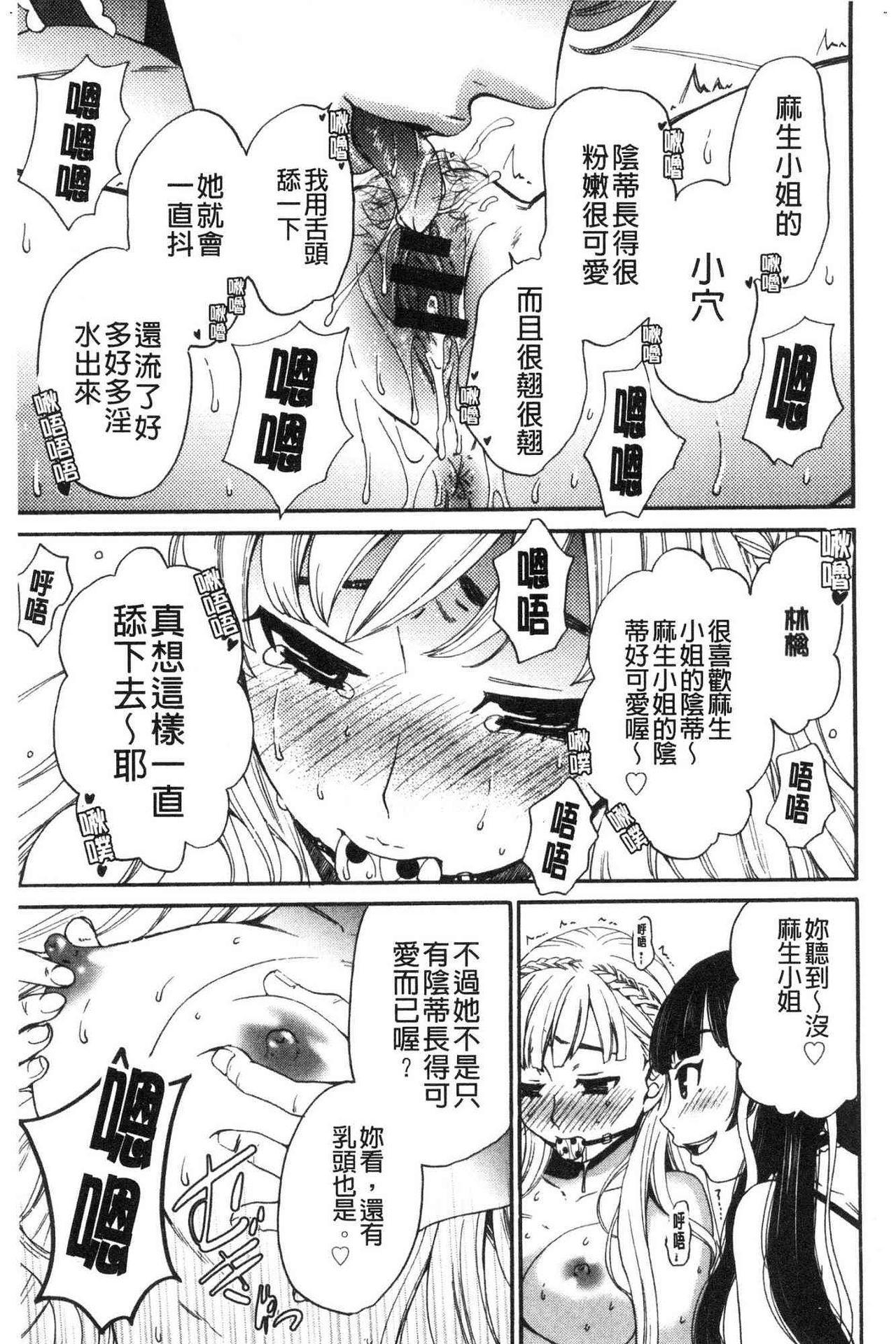 [Gotoh Akira]  21-ji no Onna ~Camera no Mae no Mesuinu~ 2 | 21時之女 ~鏡頭前的牝犬~ 2 [Chinese] 60