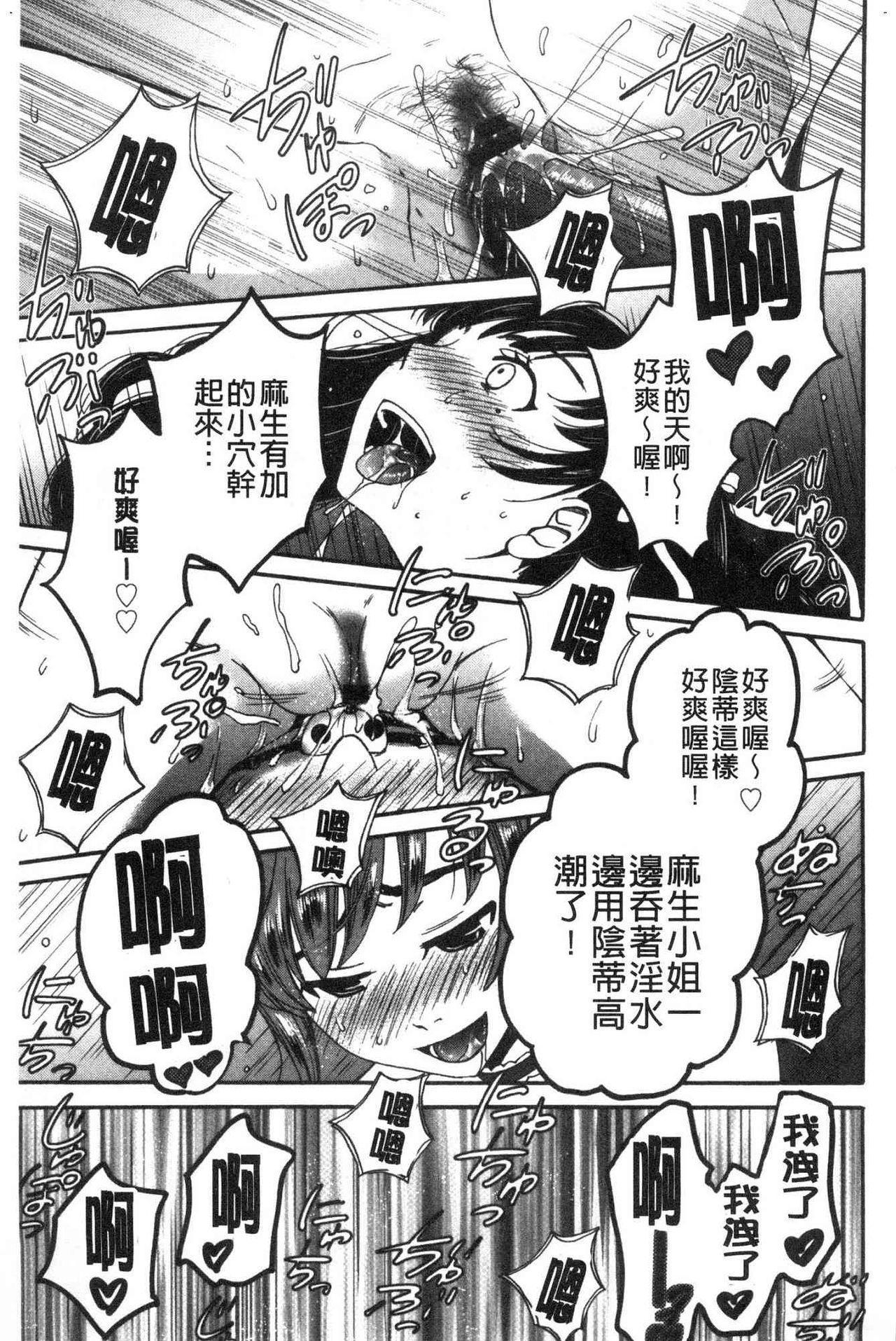 [Gotoh Akira]  21-ji no Onna ~Camera no Mae no Mesuinu~ 2 | 21時之女 ~鏡頭前的牝犬~ 2 [Chinese] 66