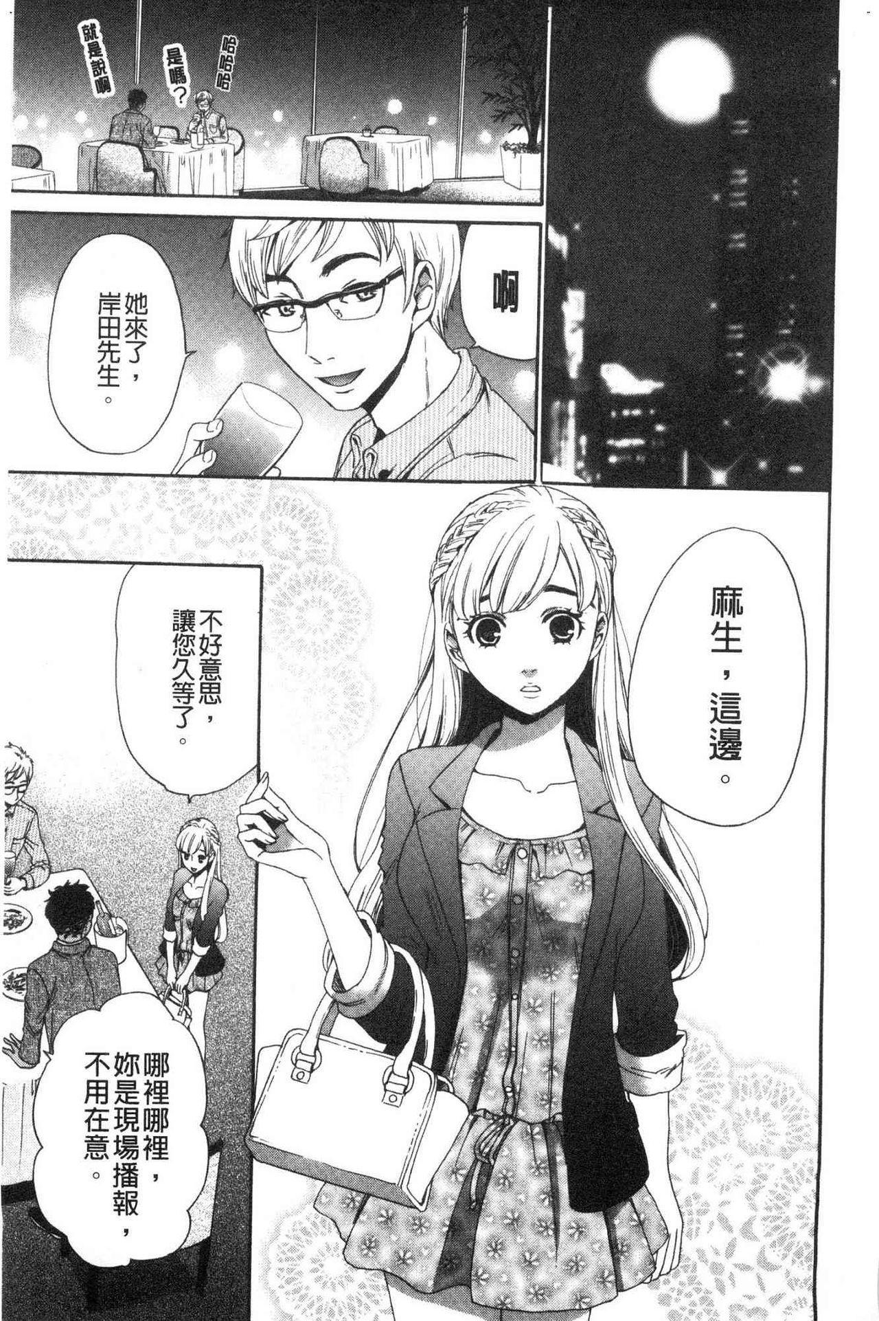 [Gotoh Akira]  21-ji no Onna ~Camera no Mae no Mesuinu~ 2 | 21時之女 ~鏡頭前的牝犬~ 2 [Chinese] 6