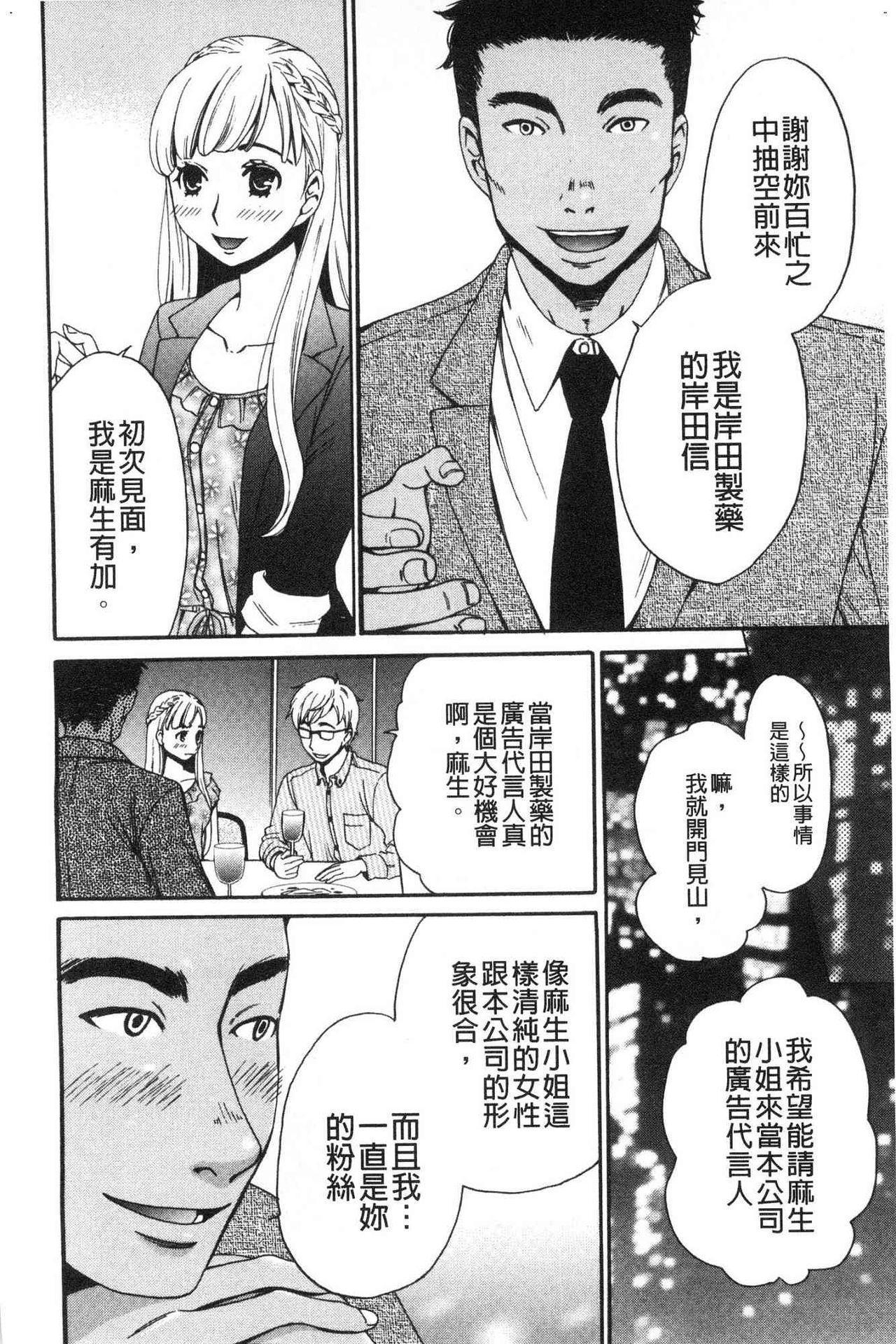 [Gotoh Akira]  21-ji no Onna ~Camera no Mae no Mesuinu~ 2 | 21時之女 ~鏡頭前的牝犬~ 2 [Chinese] 7
