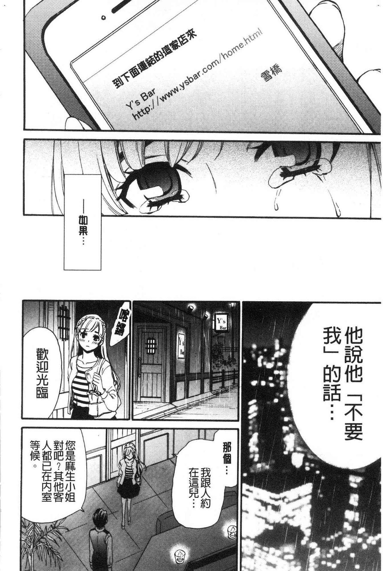 [Gotoh Akira]  21-ji no Onna ~Camera no Mae no Mesuinu~ 2 | 21時之女 ~鏡頭前的牝犬~ 2 [Chinese] 79