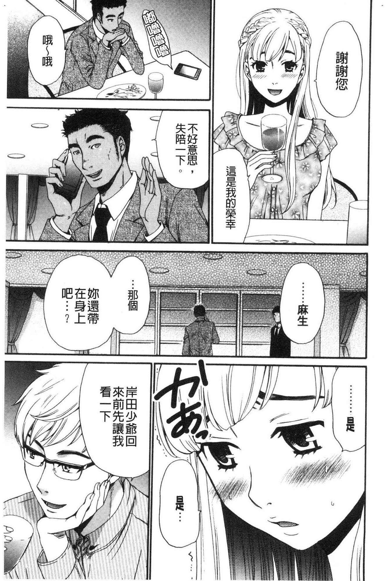 [Gotoh Akira]  21-ji no Onna ~Camera no Mae no Mesuinu~ 2 | 21時之女 ~鏡頭前的牝犬~ 2 [Chinese] 8