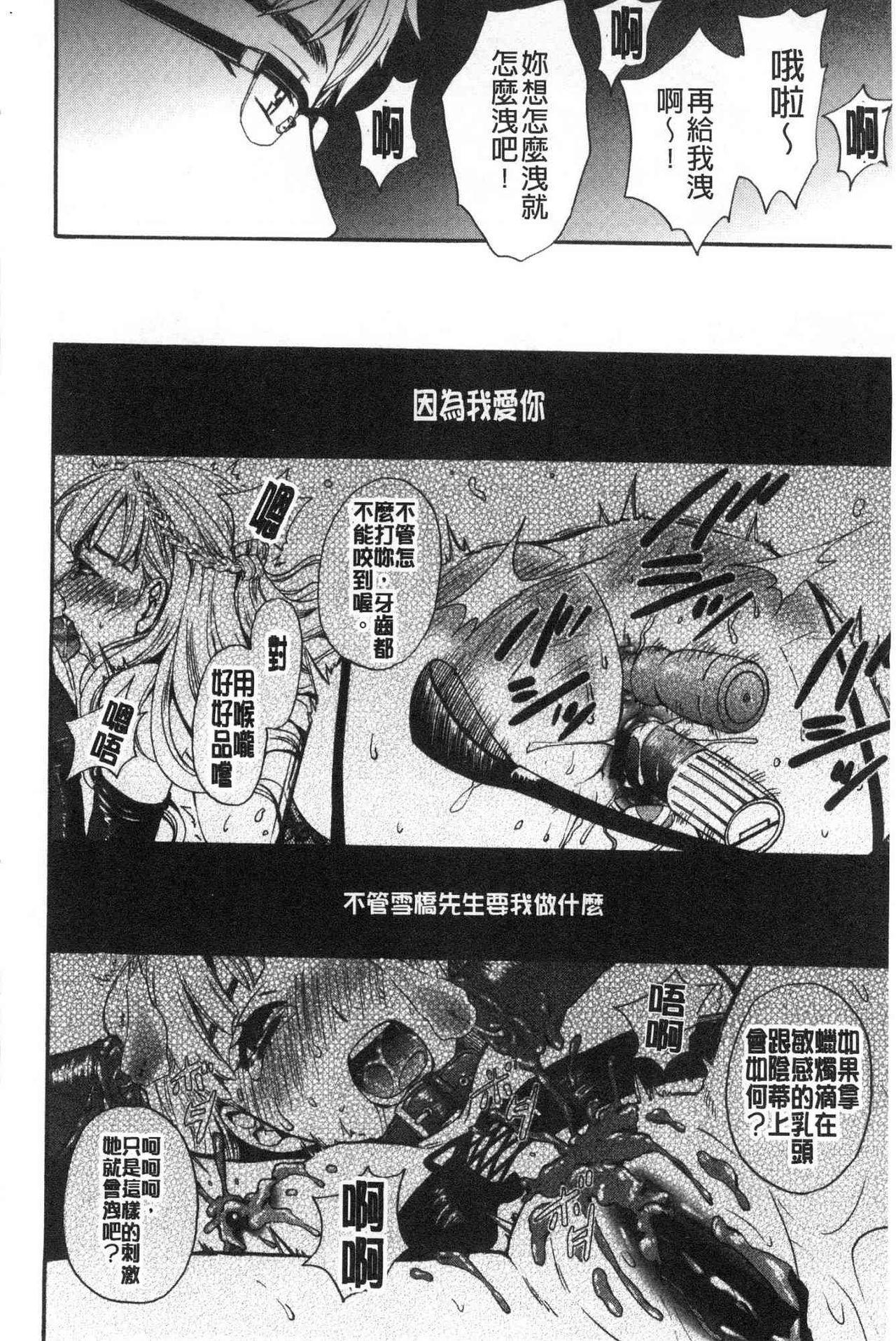 [Gotoh Akira]  21-ji no Onna ~Camera no Mae no Mesuinu~ 2 | 21時之女 ~鏡頭前的牝犬~ 2 [Chinese] 89