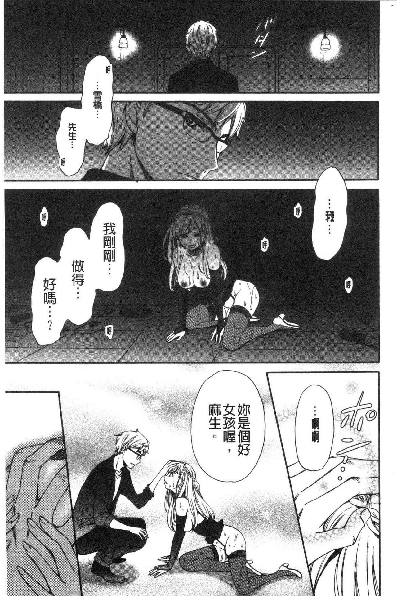 [Gotoh Akira]  21-ji no Onna ~Camera no Mae no Mesuinu~ 2 | 21時之女 ~鏡頭前的牝犬~ 2 [Chinese] 94
