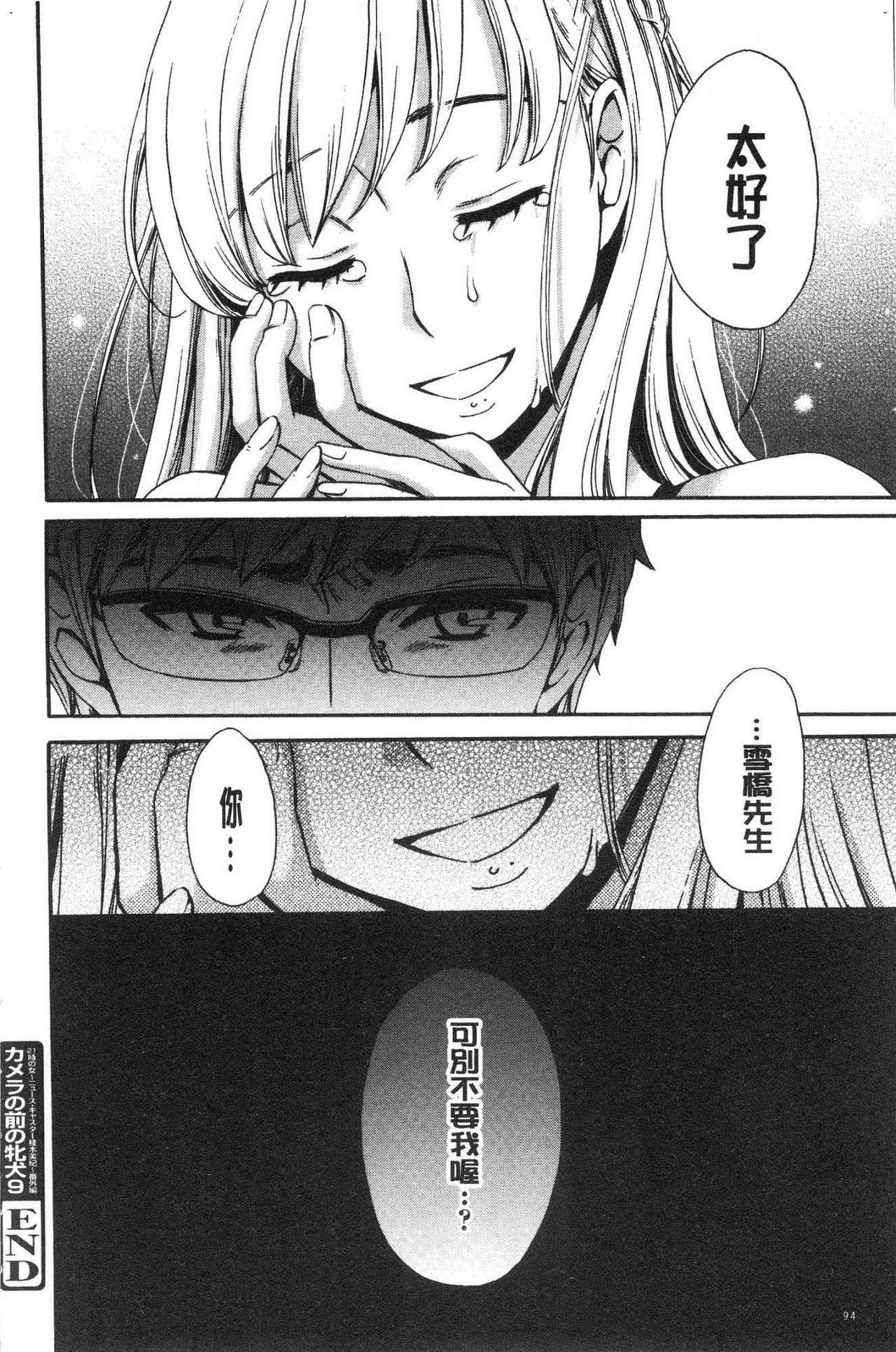 [Gotoh Akira]  21-ji no Onna ~Camera no Mae no Mesuinu~ 2 | 21時之女 ~鏡頭前的牝犬~ 2 [Chinese] 95