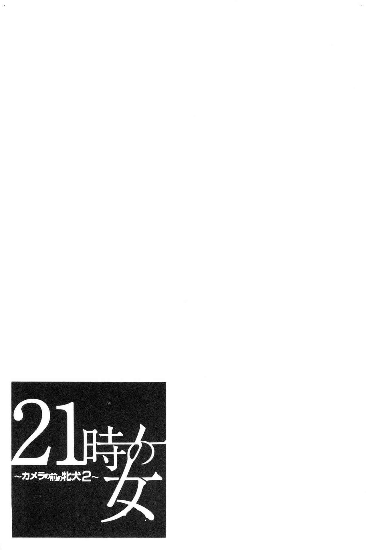[Gotoh Akira]  21-ji no Onna ~Camera no Mae no Mesuinu~ 2 | 21時之女 ~鏡頭前的牝犬~ 2 [Chinese] 96