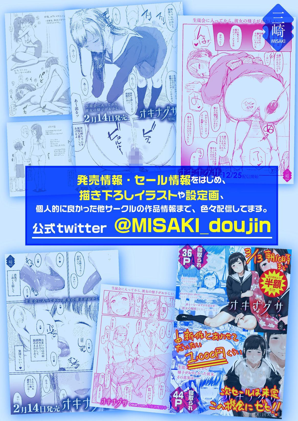 Oppai na Natsuyasumi | The Summer Break of Boobs 51