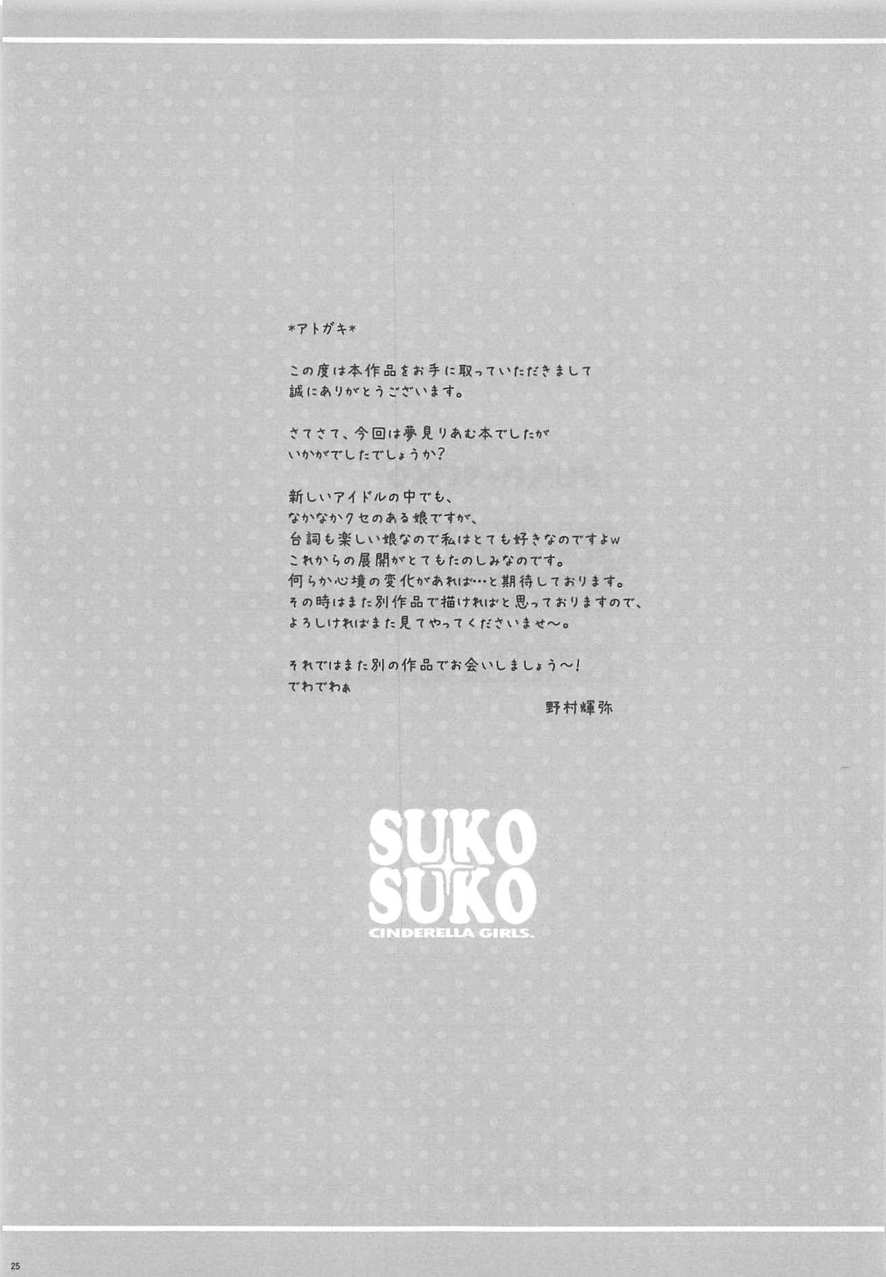 SUKO + SUKO 23