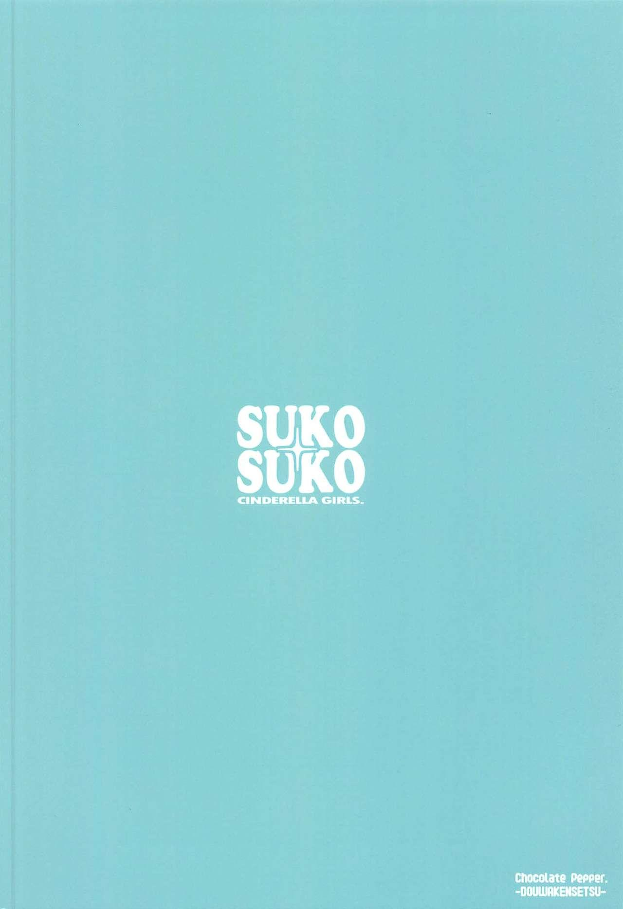SUKO + SUKO 25