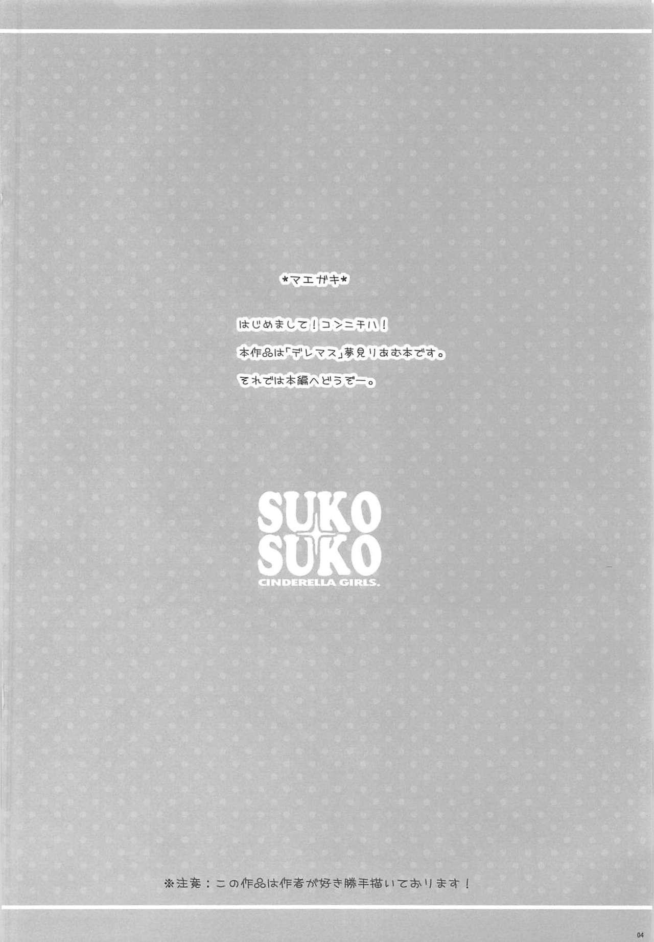 SUKO + SUKO 2