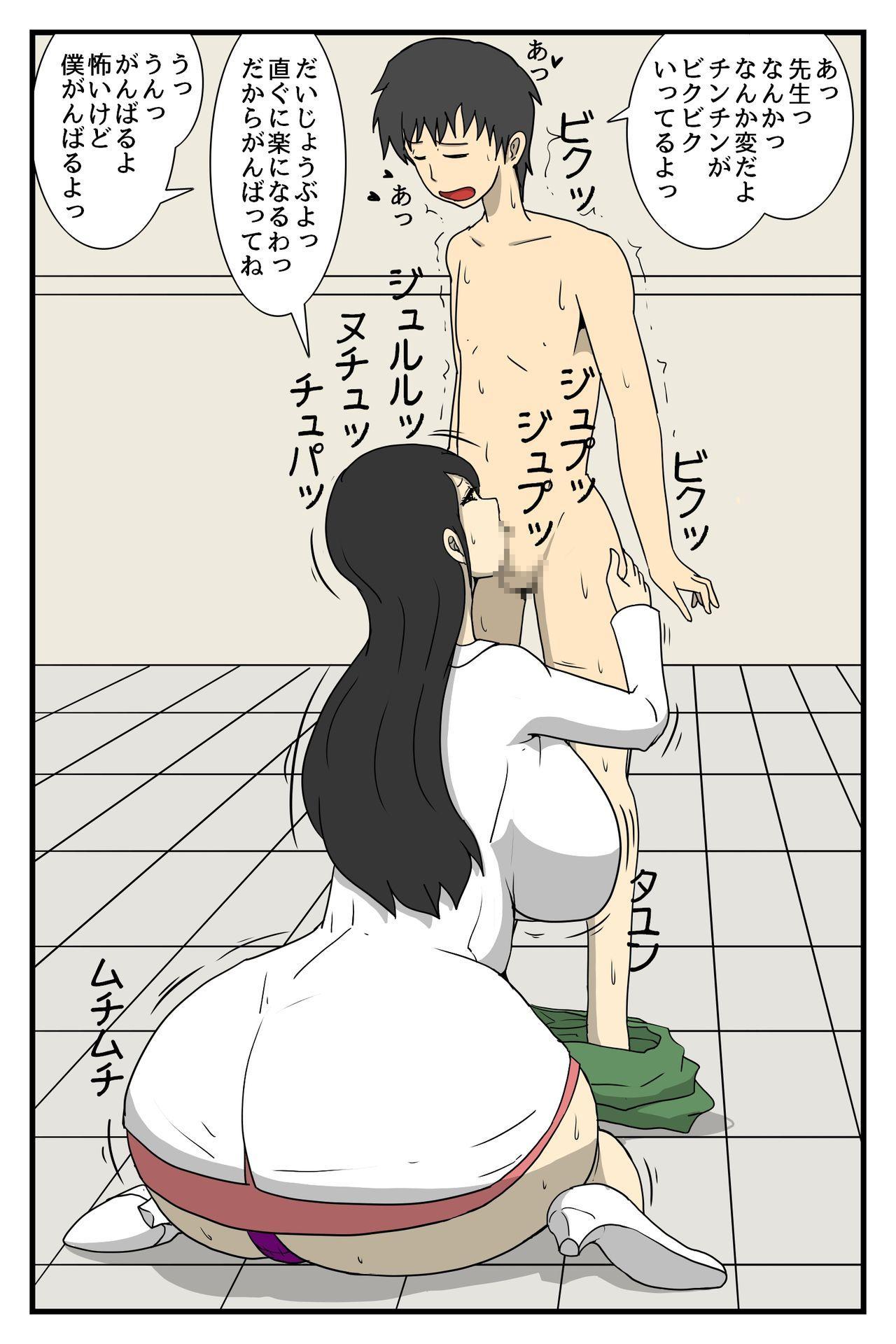 Hitodzuma Hoken-shitsu 11