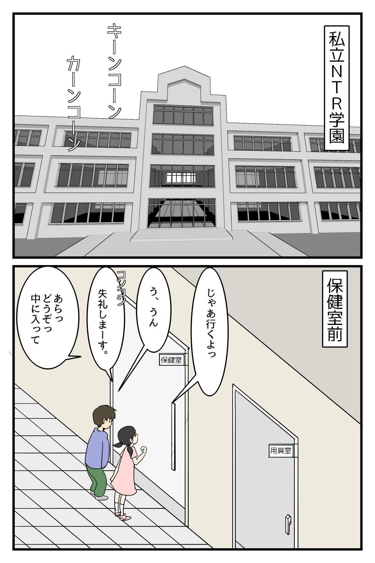 Hitodzuma Hoken-shitsu 1