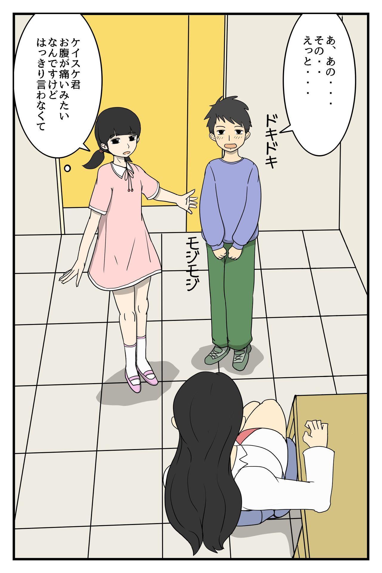 Hitodzuma Hoken-shitsu 3