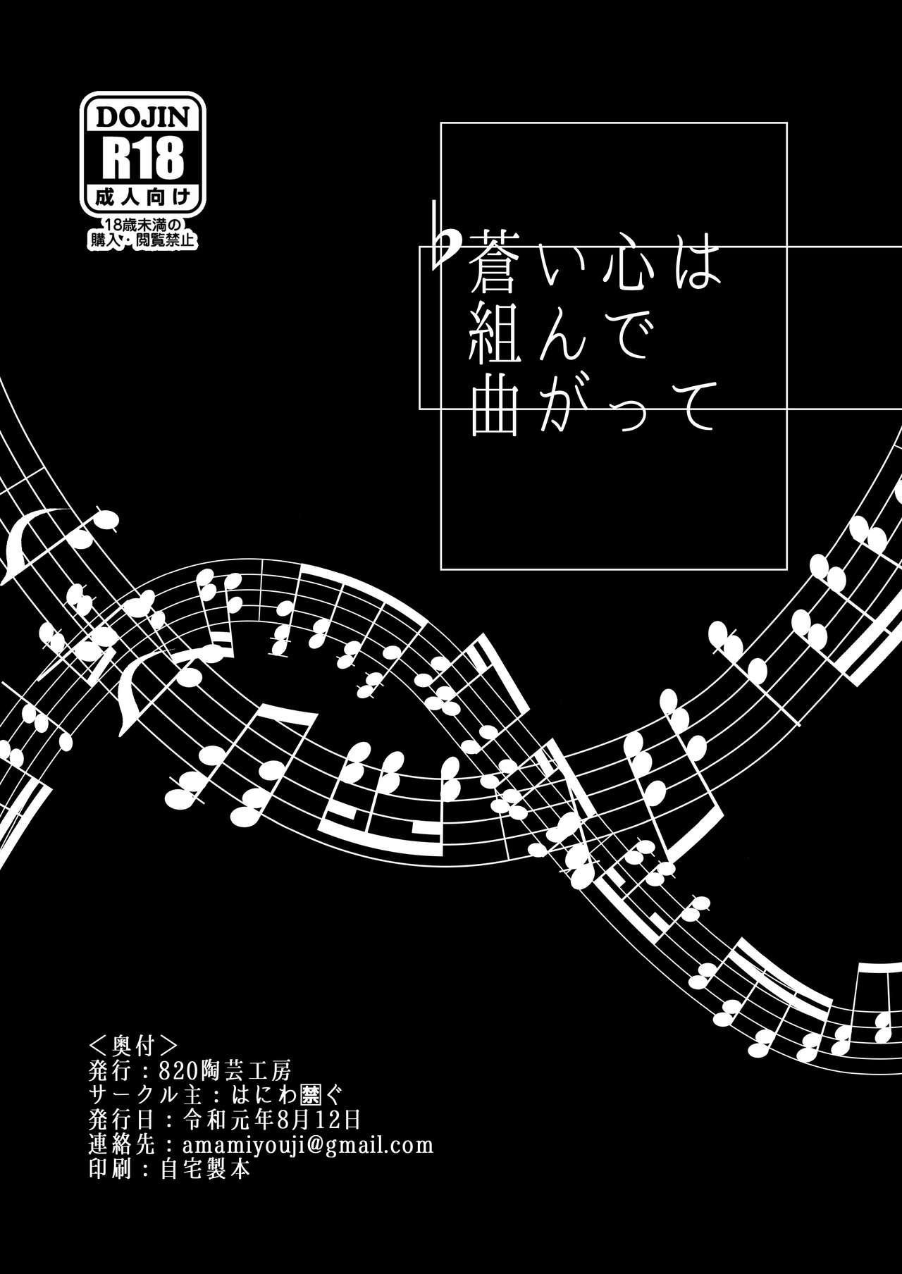 ♭ Aoi Kokoro wa Kunde Magatte 0