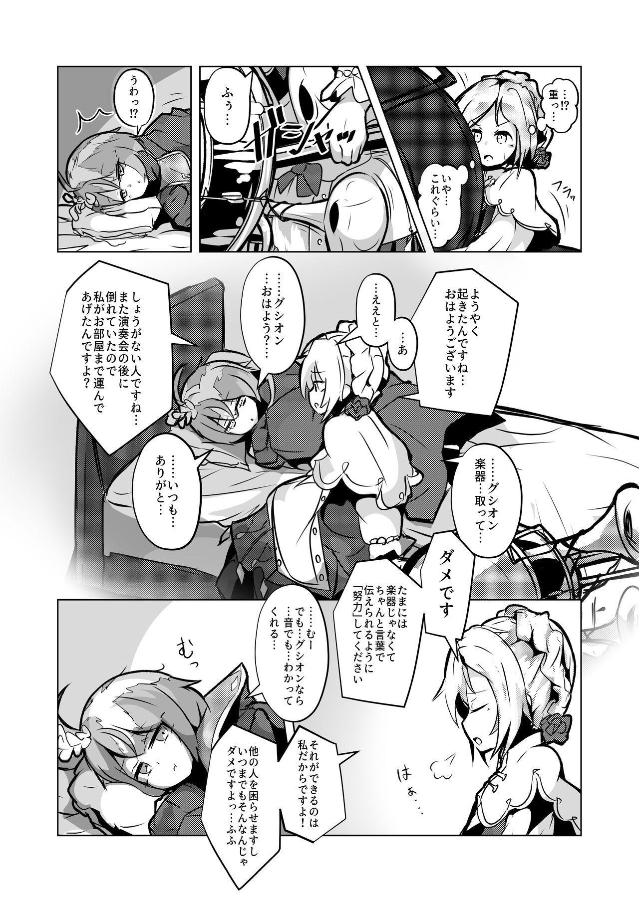 ♭ Aoi Kokoro wa Kunde Magatte 1
