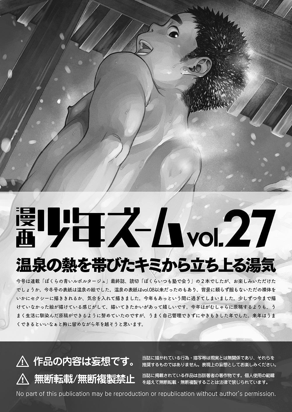 Manga Shounen Zoom Vol. 27 52