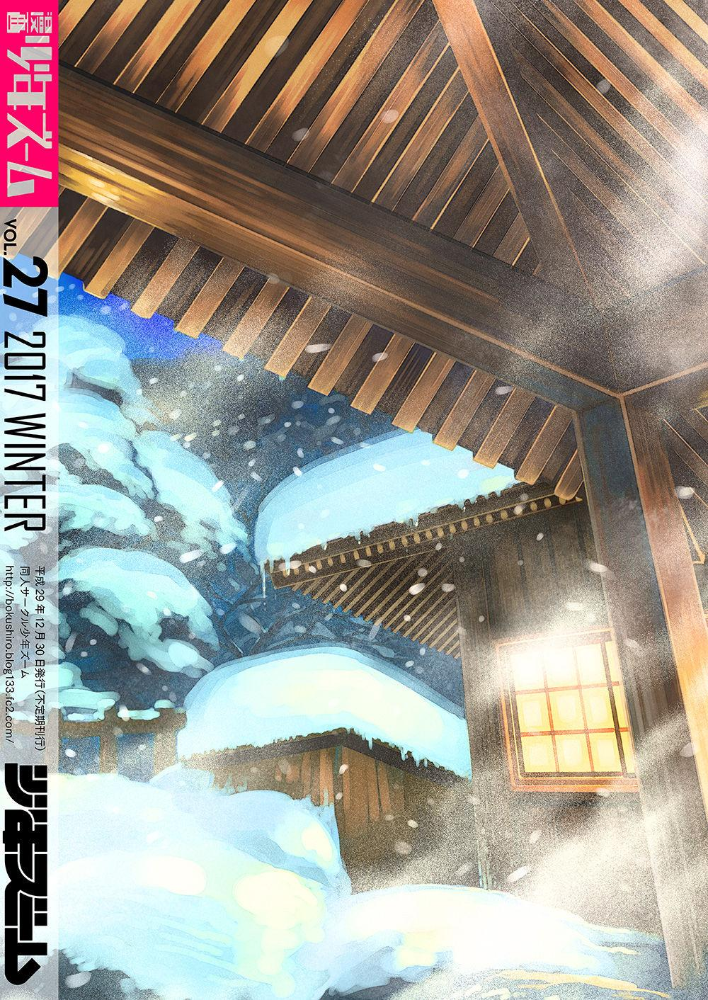 Manga Shounen Zoom Vol. 27 55