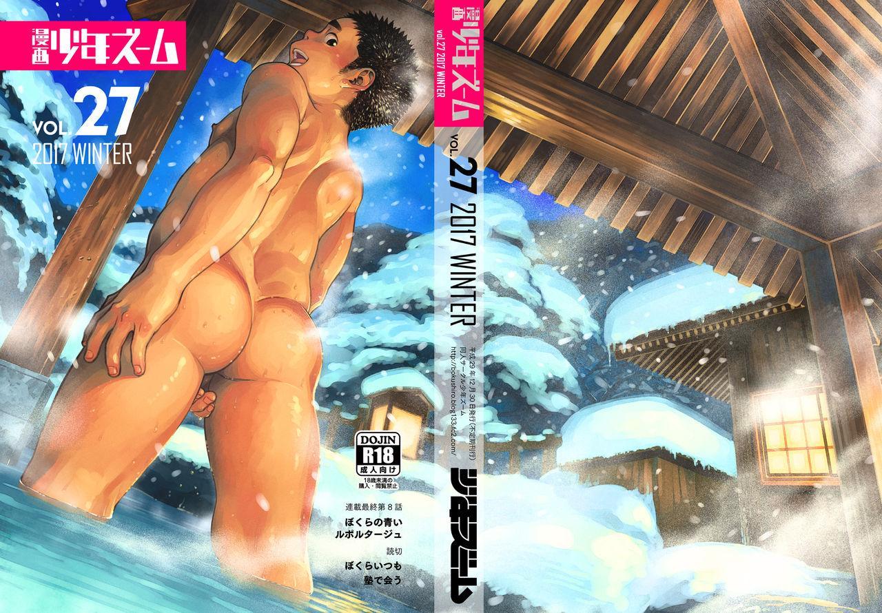 Manga Shounen Zoom Vol. 27 56