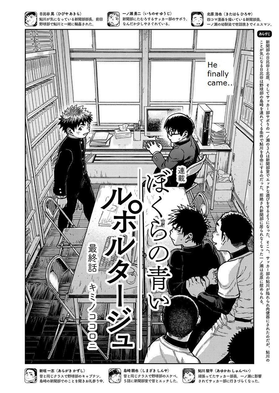 Manga Shounen Zoom Vol. 27 7