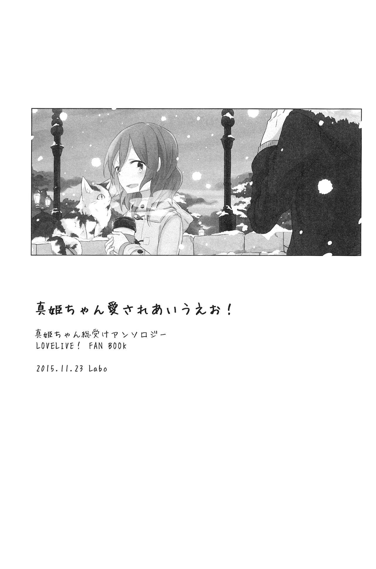 (Bokura no Love Live! 10) [Labo (Various)] Maki-chan Aisare aiueo!   Maki-chan Loved Alphabetically! (Love Live!) [English] {/u/ scanlations} [Incomplete] 2