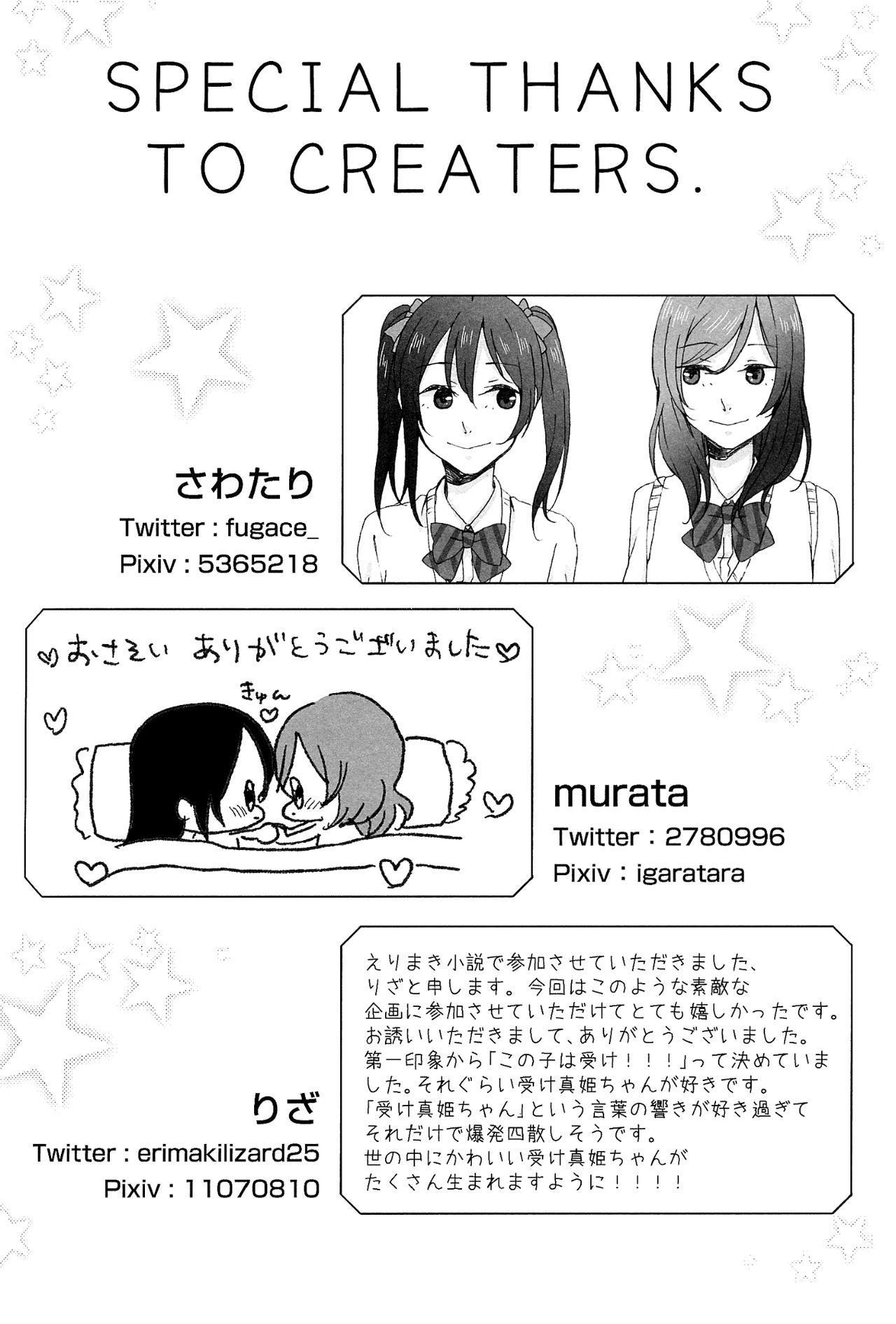 (Bokura no Love Live! 10) [Labo (Various)] Maki-chan Aisare aiueo!   Maki-chan Loved Alphabetically! (Love Live!) [English] {/u/ scanlations} [Incomplete] 35