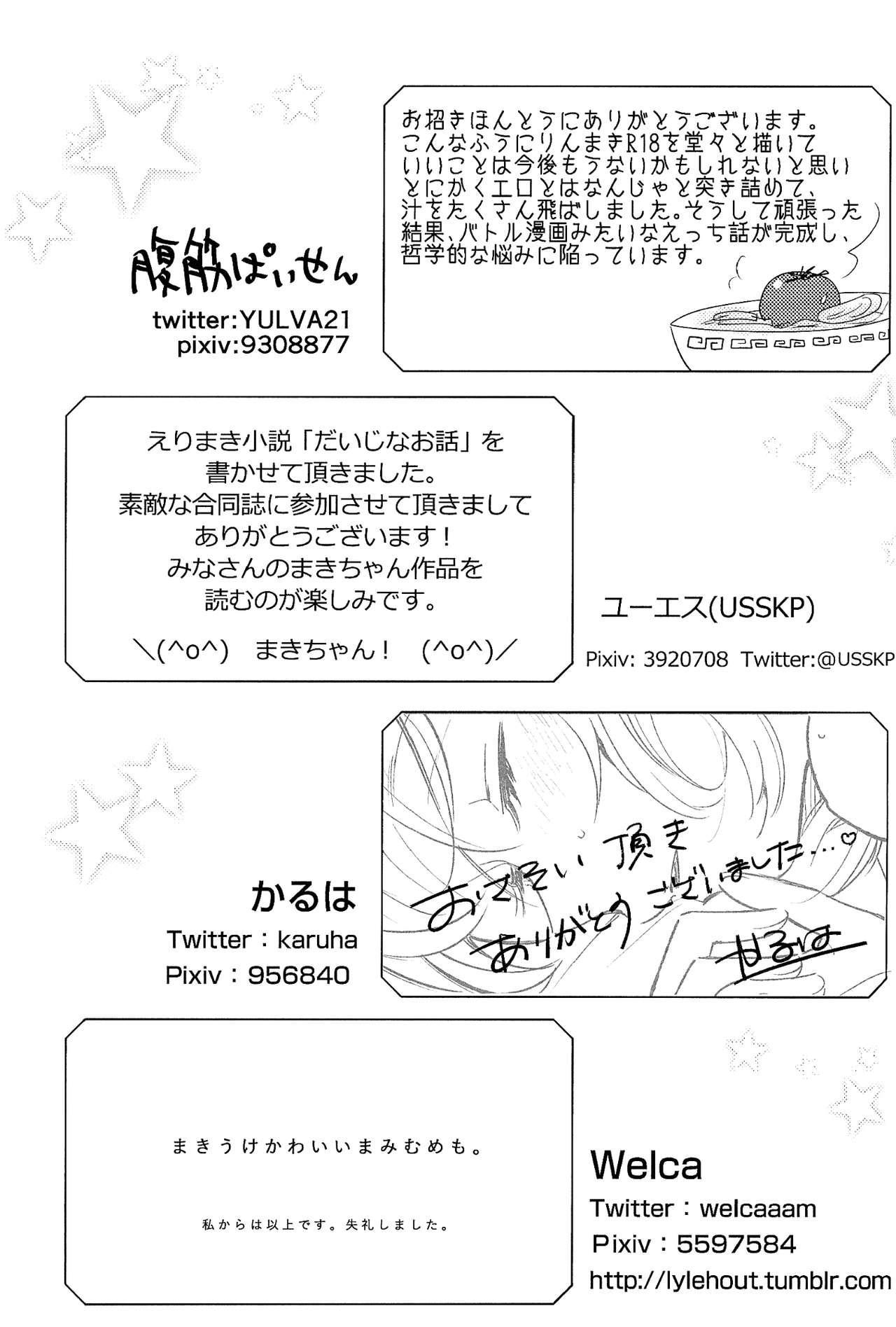 (Bokura no Love Live! 10) [Labo (Various)] Maki-chan Aisare aiueo!   Maki-chan Loved Alphabetically! (Love Live!) [English] {/u/ scanlations} [Incomplete] 36