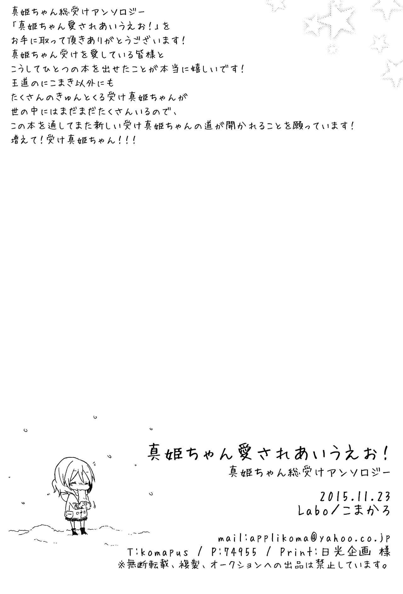 (Bokura no Love Live! 10) [Labo (Various)] Maki-chan Aisare aiueo!   Maki-chan Loved Alphabetically! (Love Live!) [English] {/u/ scanlations} [Incomplete] 37