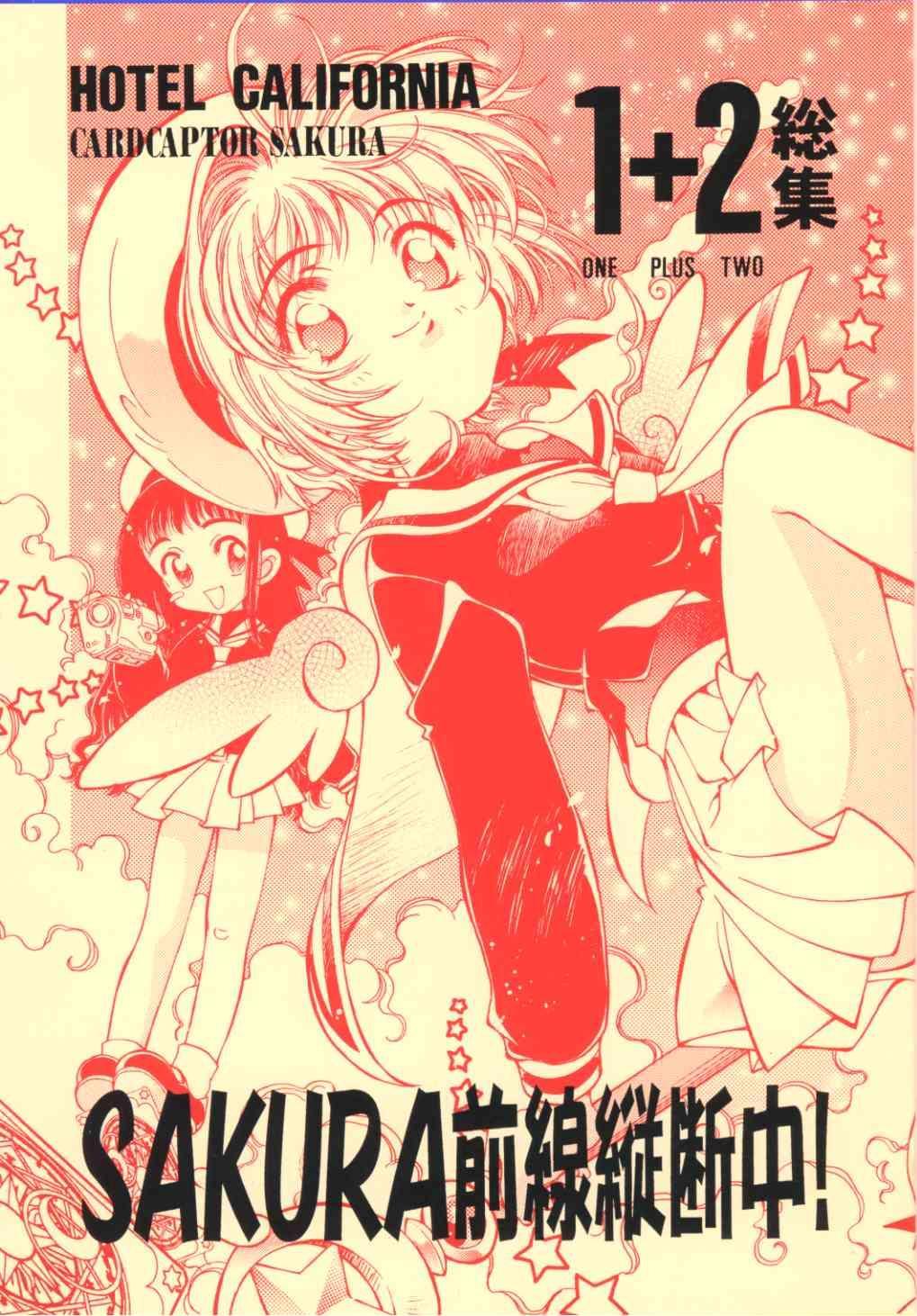 Sakura Zensen Juudan Naka! 1+2 Soushuu 0