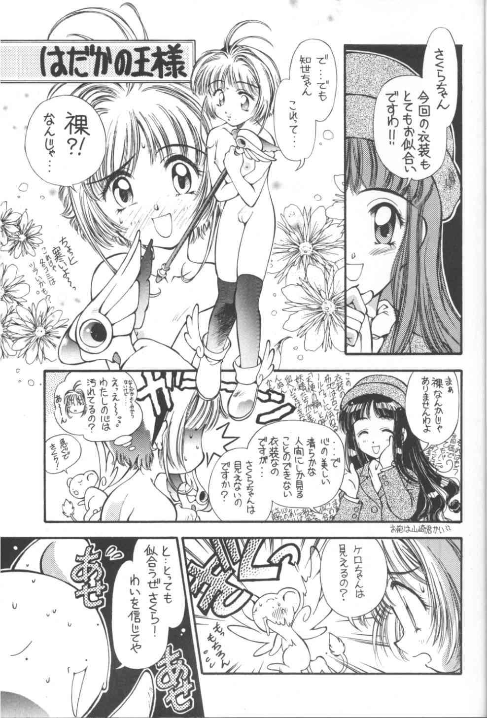 Sakura Zensen Juudan Naka! 1+2 Soushuu 10