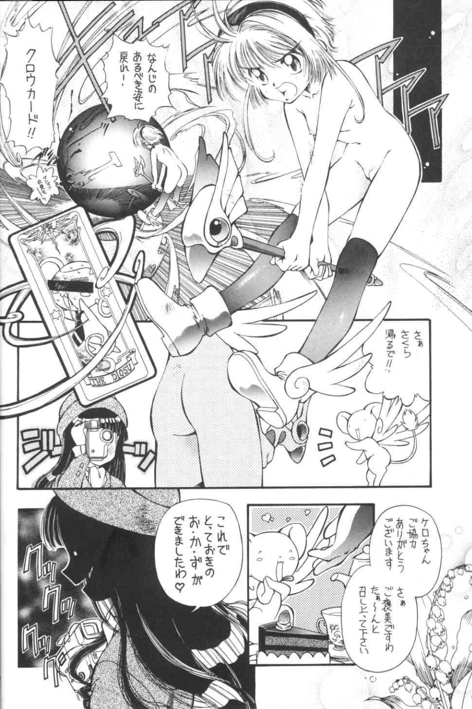 Sakura Zensen Juudan Naka! 1+2 Soushuu 11