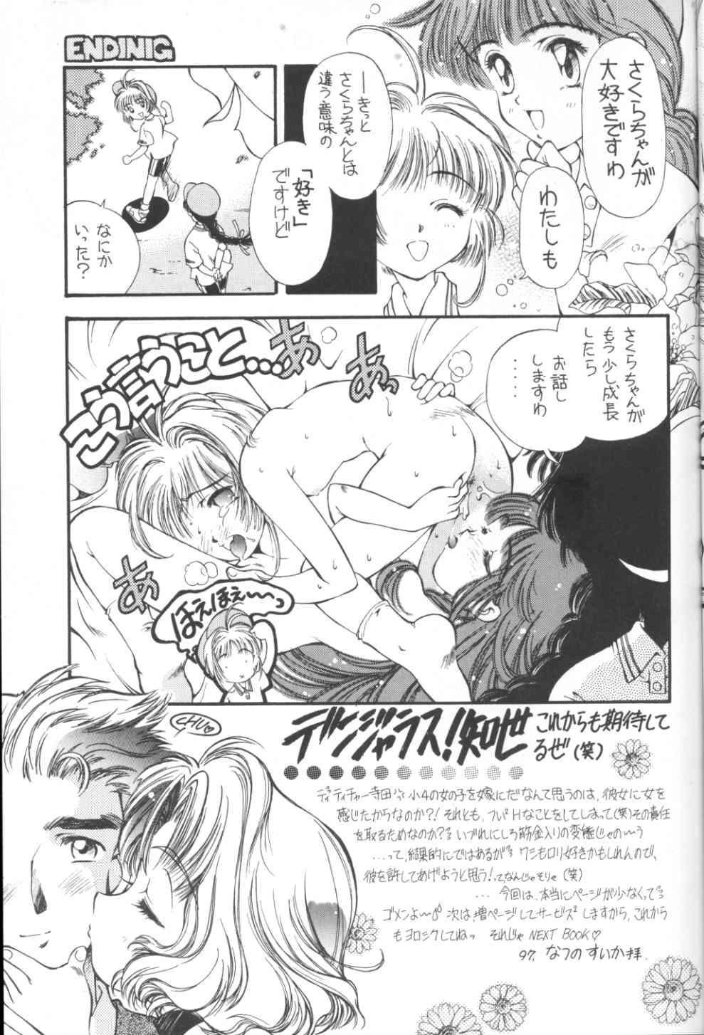 Sakura Zensen Juudan Naka! 1+2 Soushuu 12