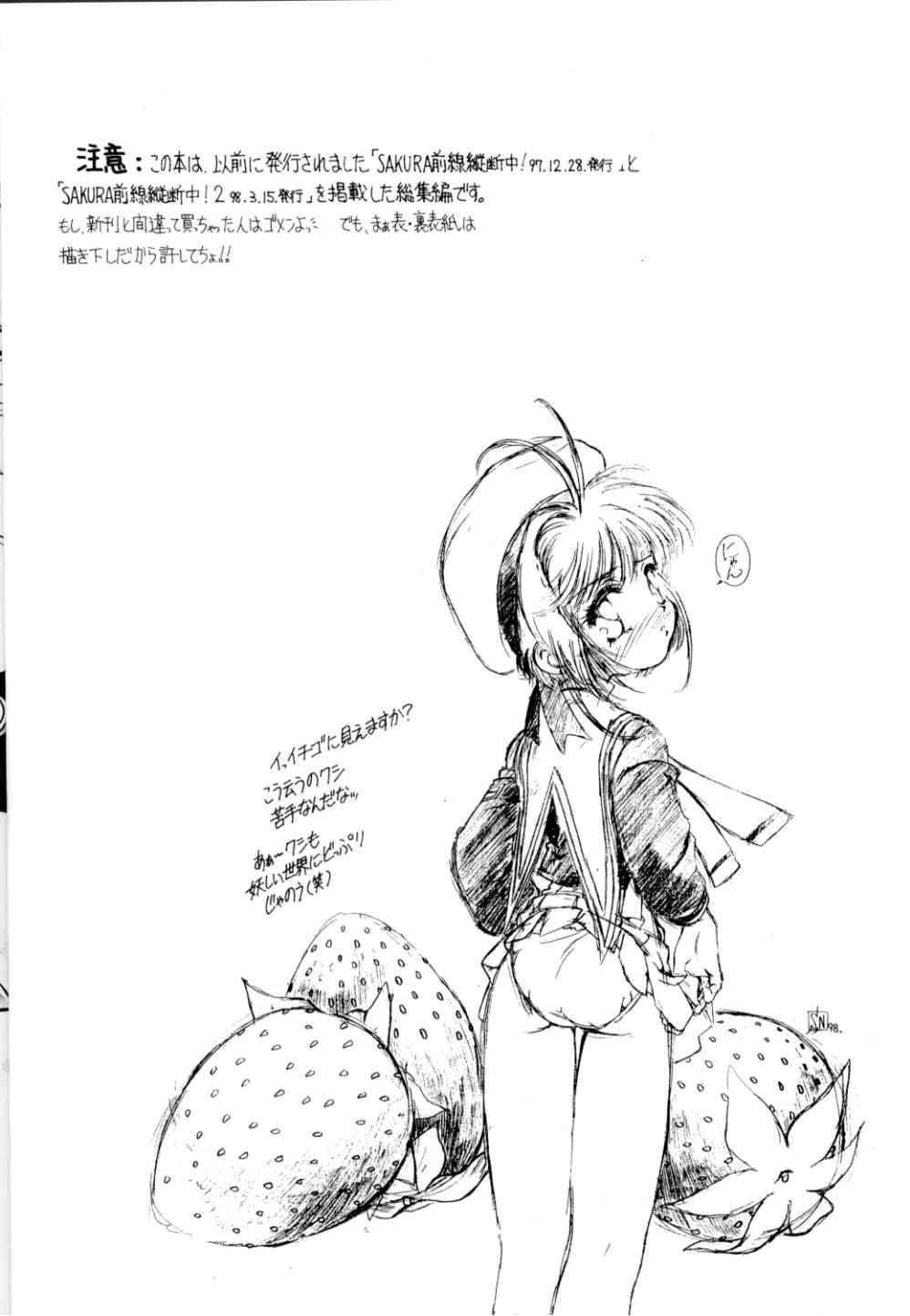 Sakura Zensen Juudan Naka! 1+2 Soushuu 1