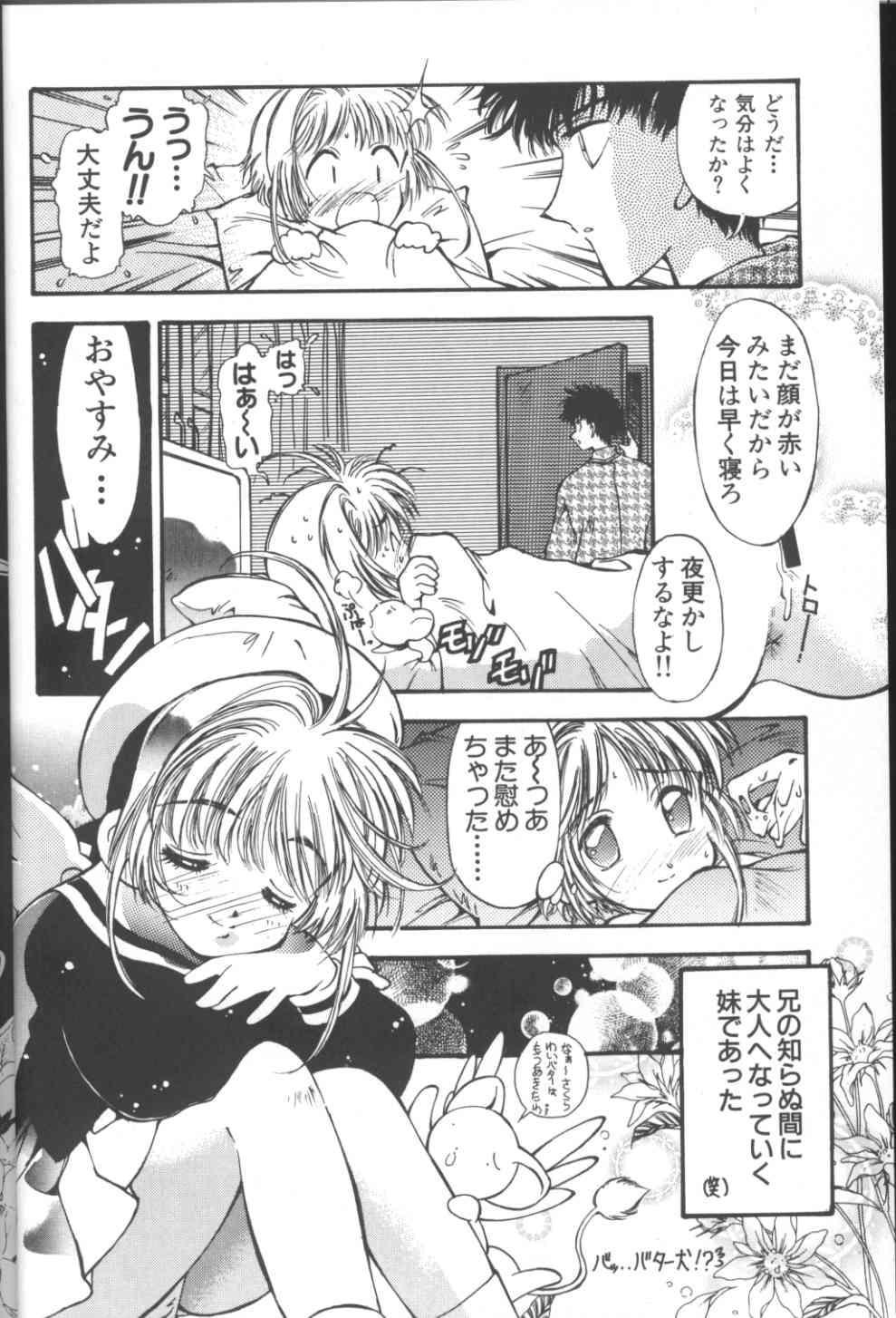 Sakura Zensen Juudan Naka! 1+2 Soushuu 19