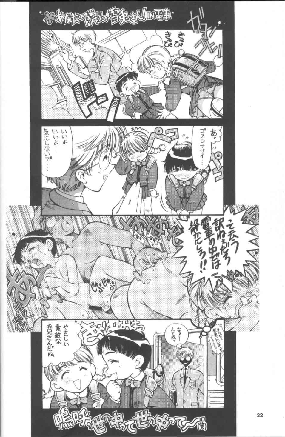 Sakura Zensen Juudan Naka! 1+2 Soushuu 21