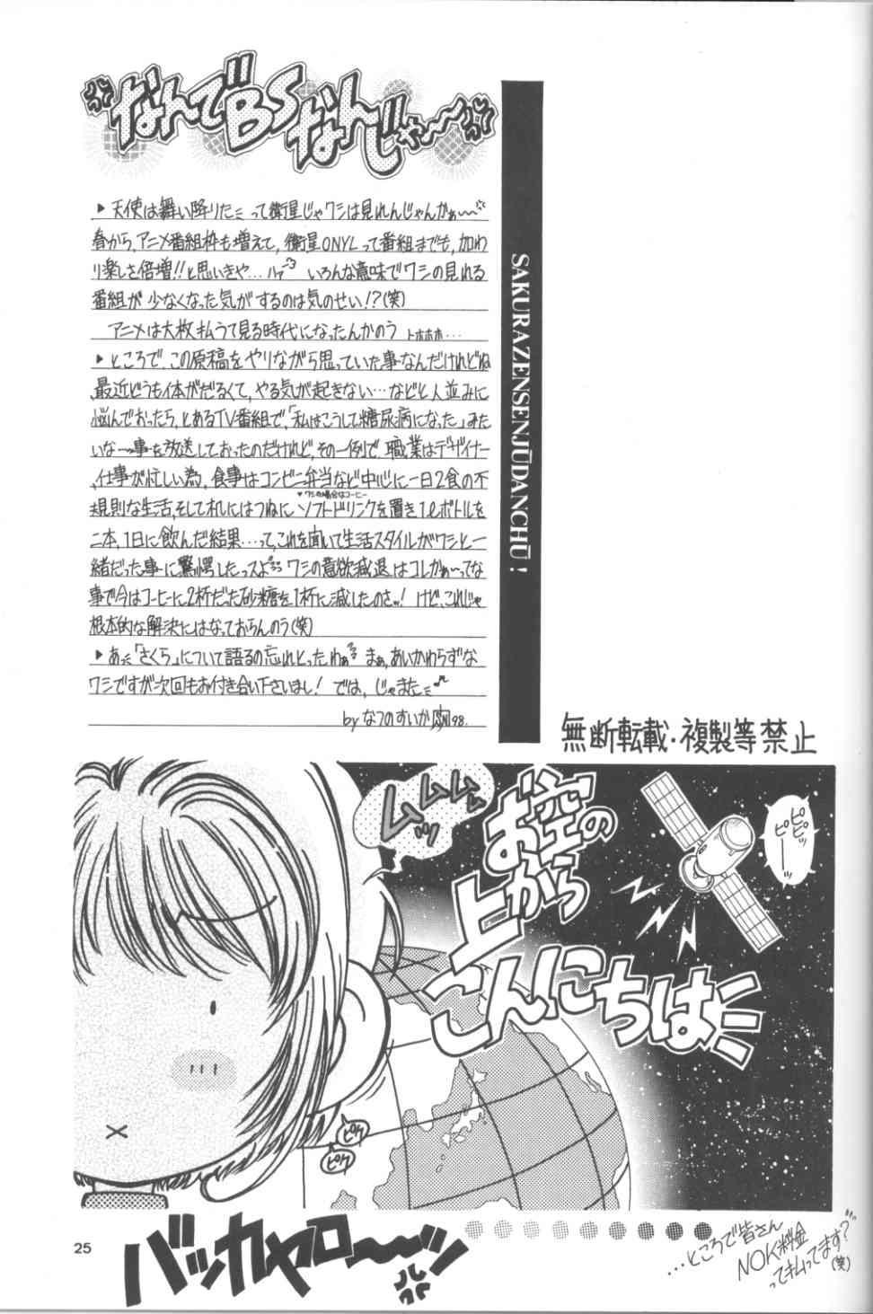 Sakura Zensen Juudan Naka! 1+2 Soushuu 24