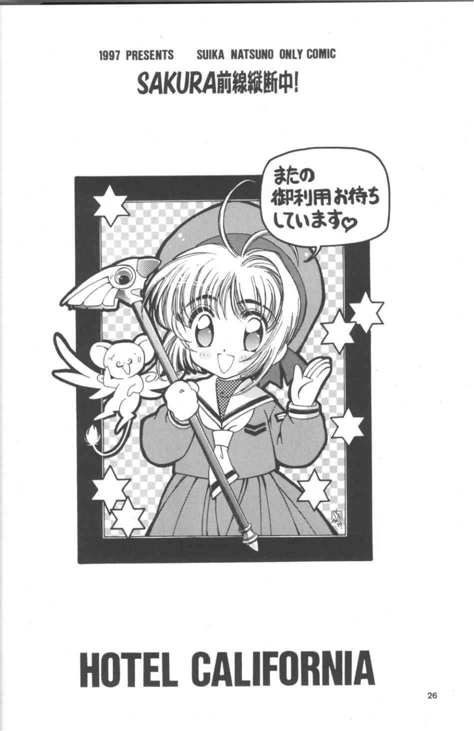 Sakura Zensen Juudan Naka! 1+2 Soushuu 25