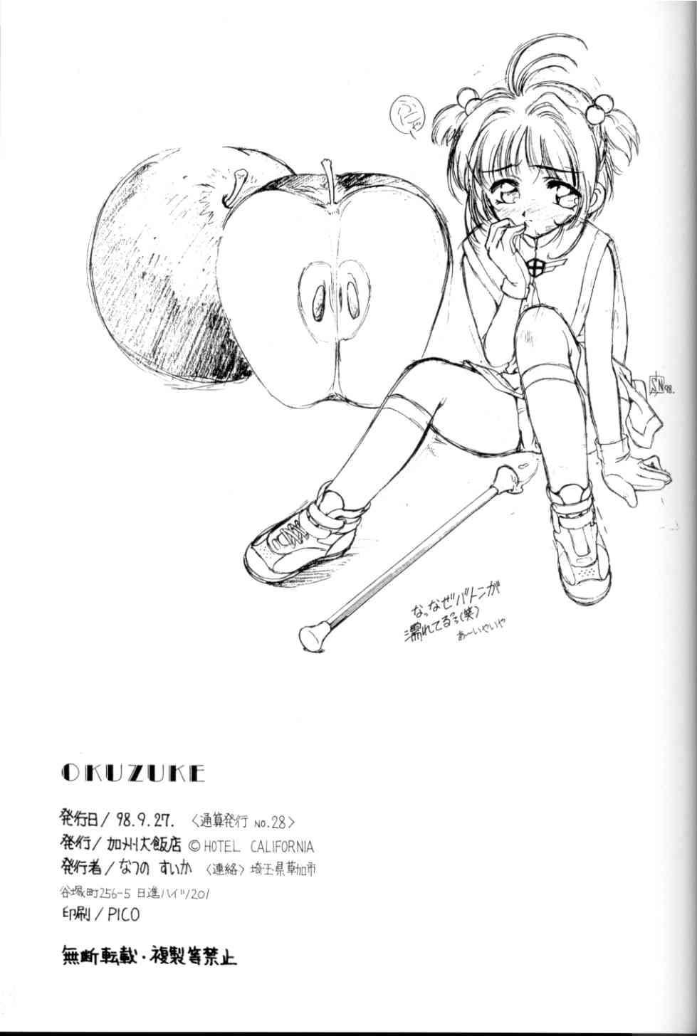 Sakura Zensen Juudan Naka! 1+2 Soushuu 26