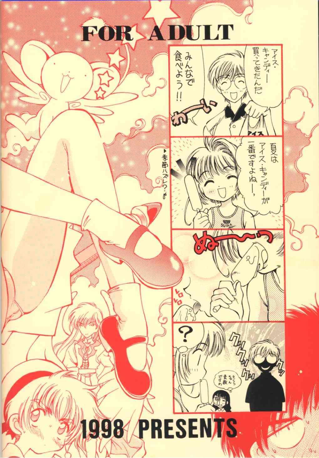 Sakura Zensen Juudan Naka! 1+2 Soushuu 27