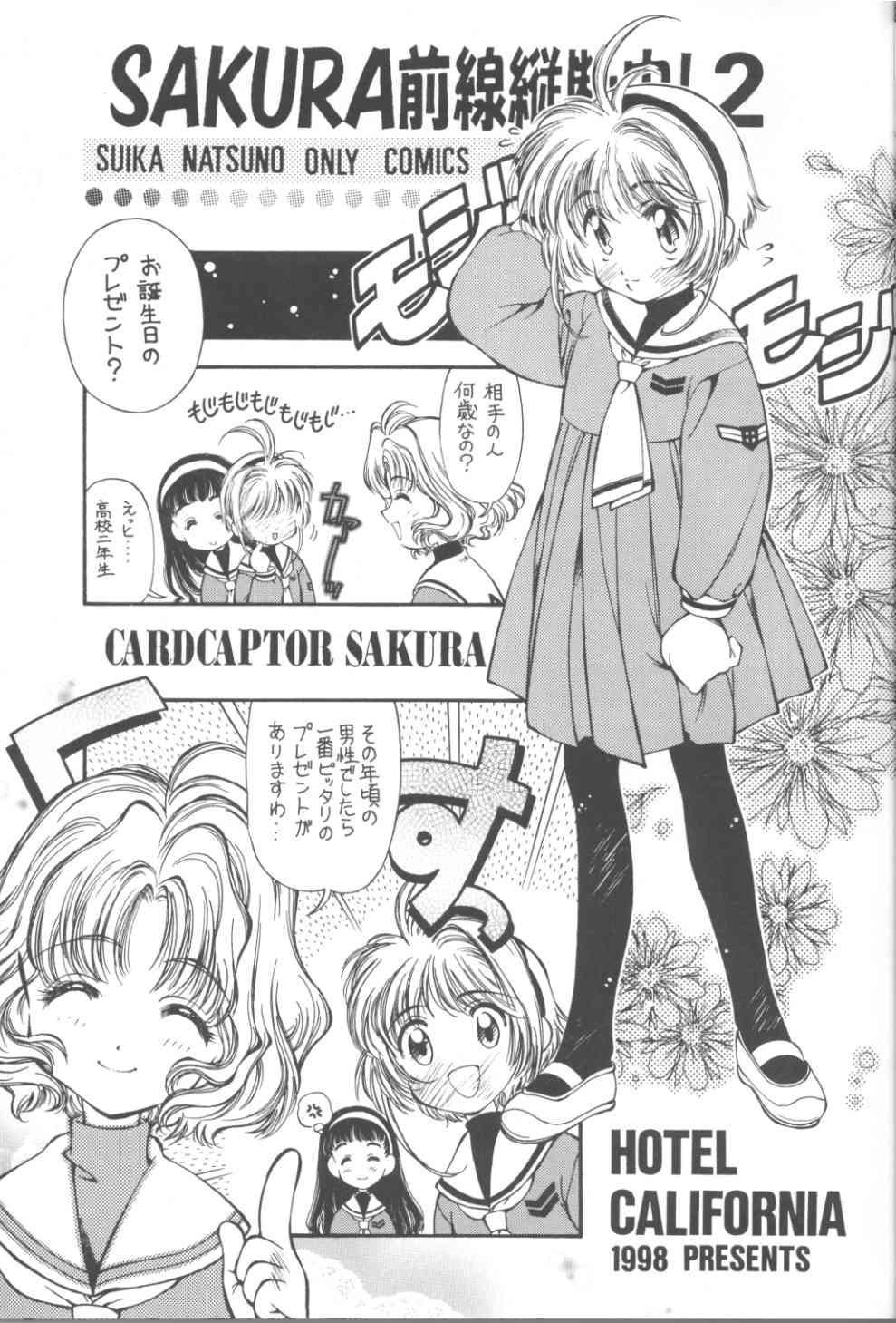 Sakura Zensen Juudan Naka! 1+2 Soushuu 6