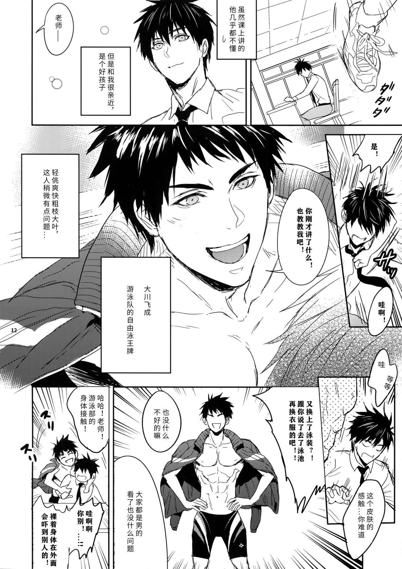 Sensei wa Nekketsu ga Areba Juubunda! | 老师只要热血就够了! 11