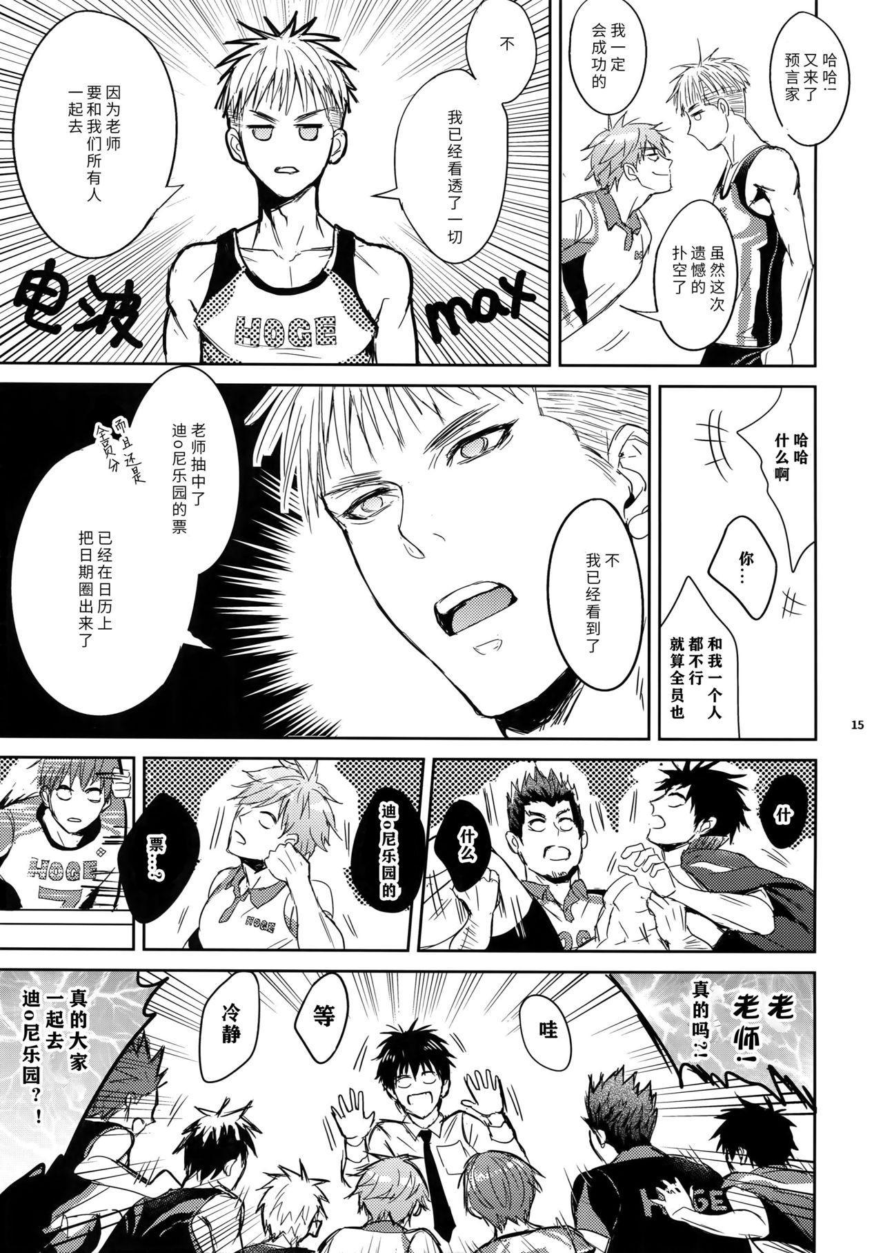 Sensei wa Nekketsu ga Areba Juubunda! | 老师只要热血就够了! 14